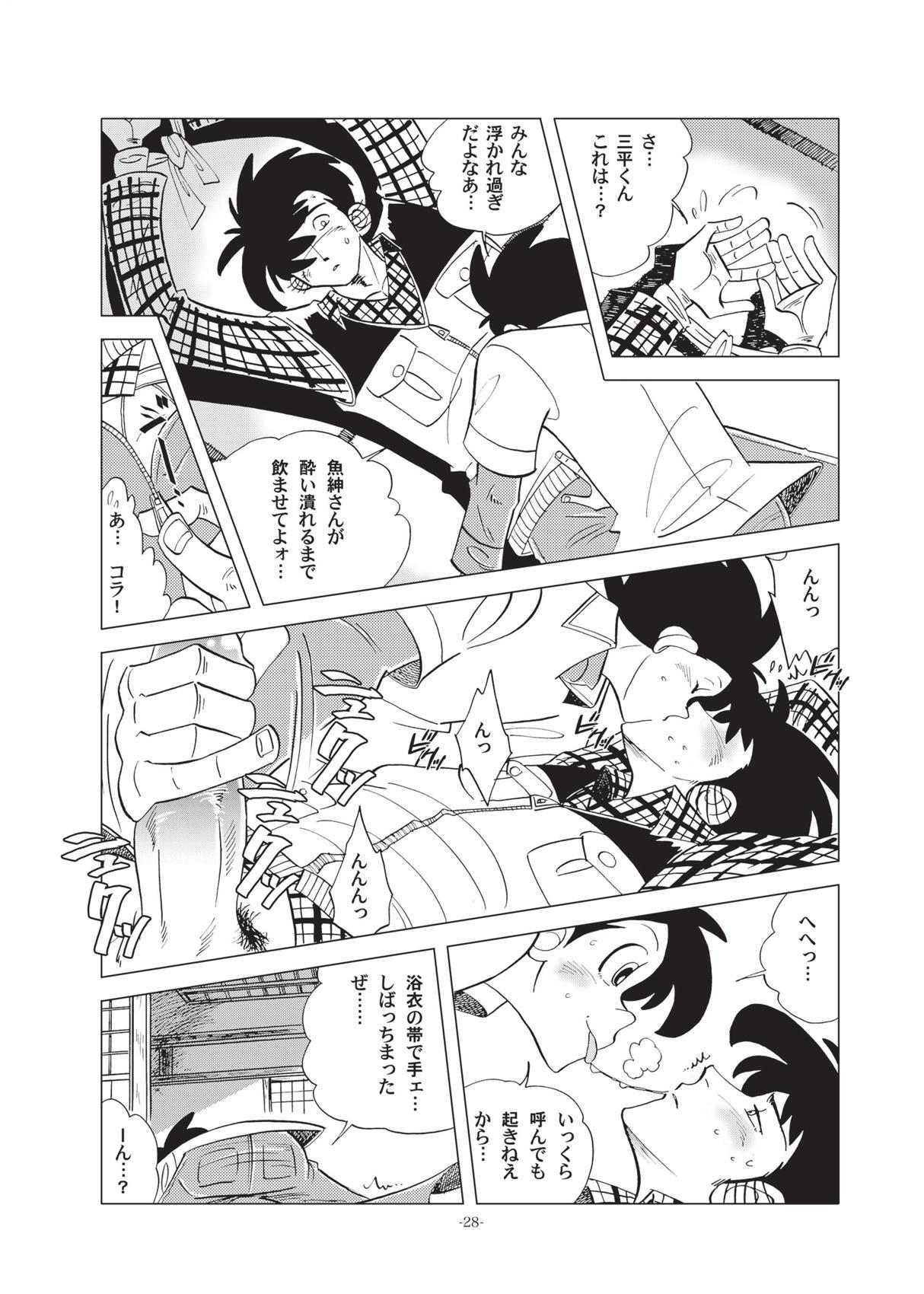 Sao o Nigirasha Nipponichi!! Hatsu Shibori Hen 27