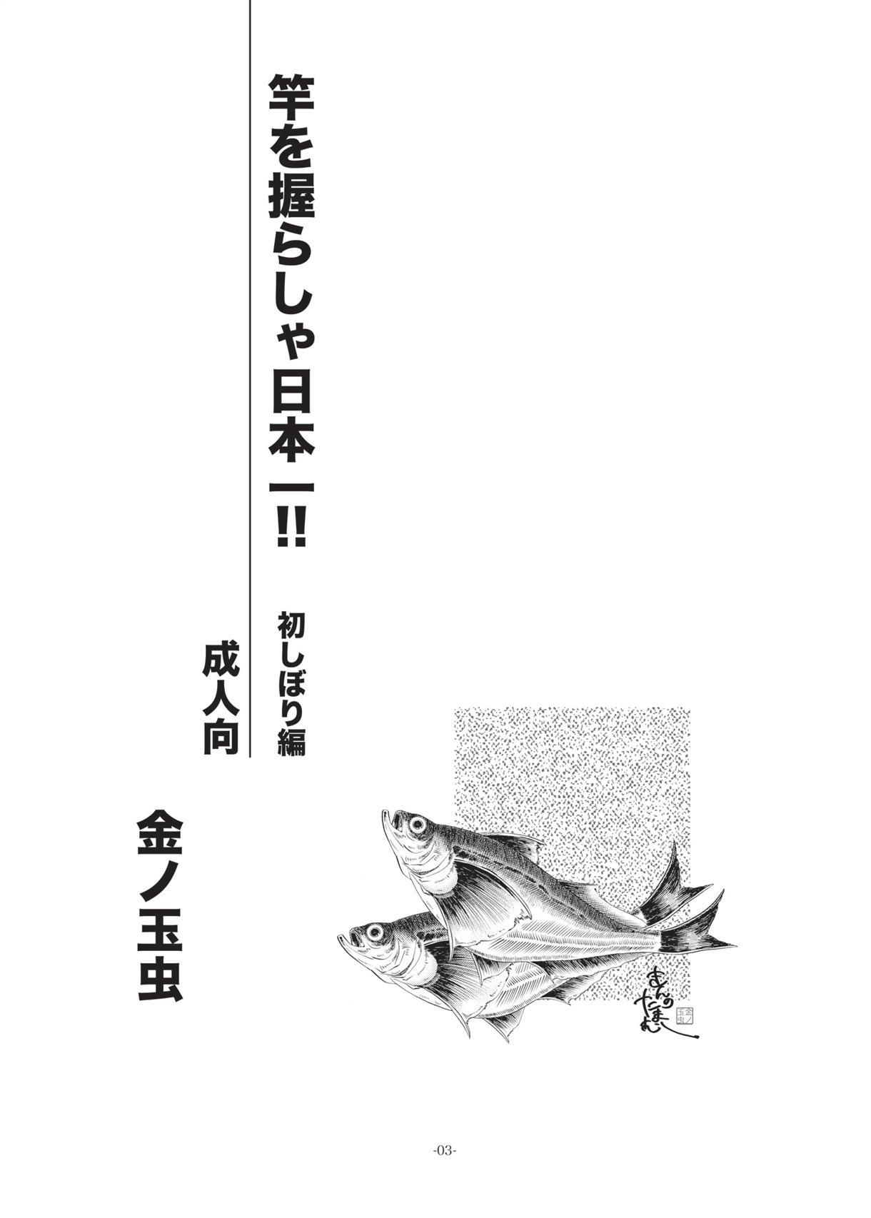 Sao o Nigirasha Nipponichi!! Hatsu Shibori Hen 2