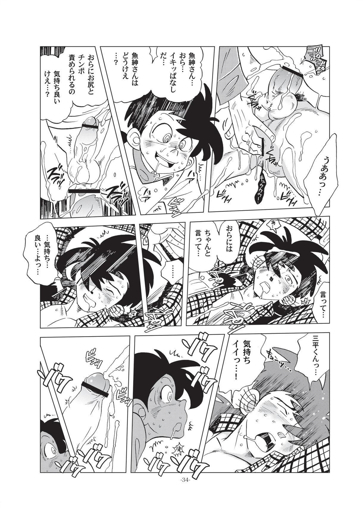 Sao o Nigirasha Nipponichi!! Hatsu Shibori Hen 33
