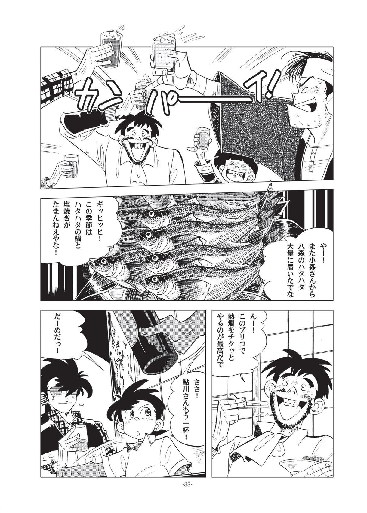 Sao o Nigirasha Nipponichi!! Hatsu Shibori Hen 37