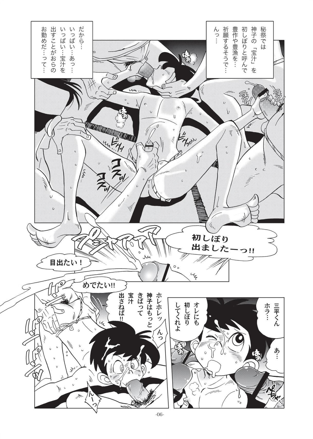 Sao o Nigirasha Nipponichi!! Hatsu Shibori Hen 5