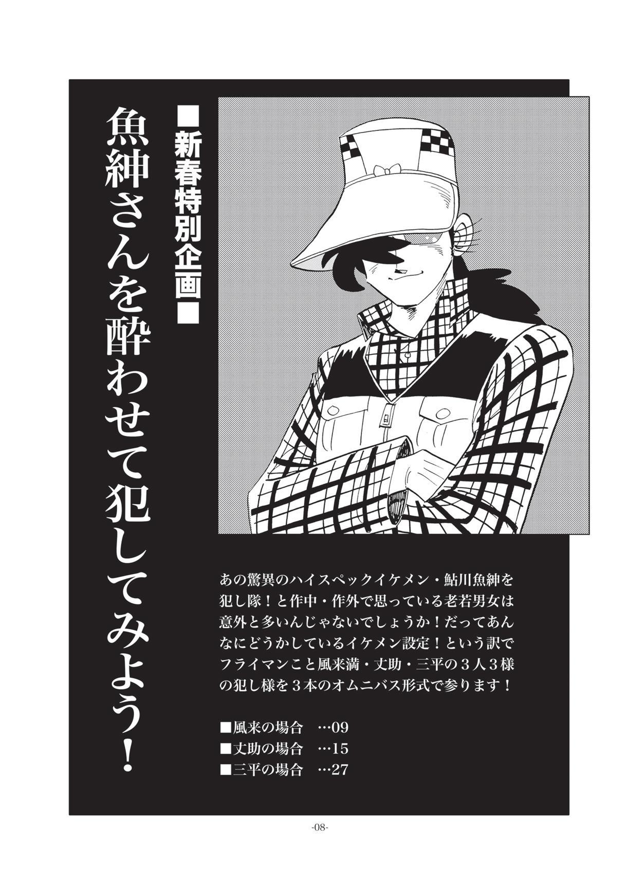 Sao o Nigirasha Nipponichi!! Hatsu Shibori Hen 7