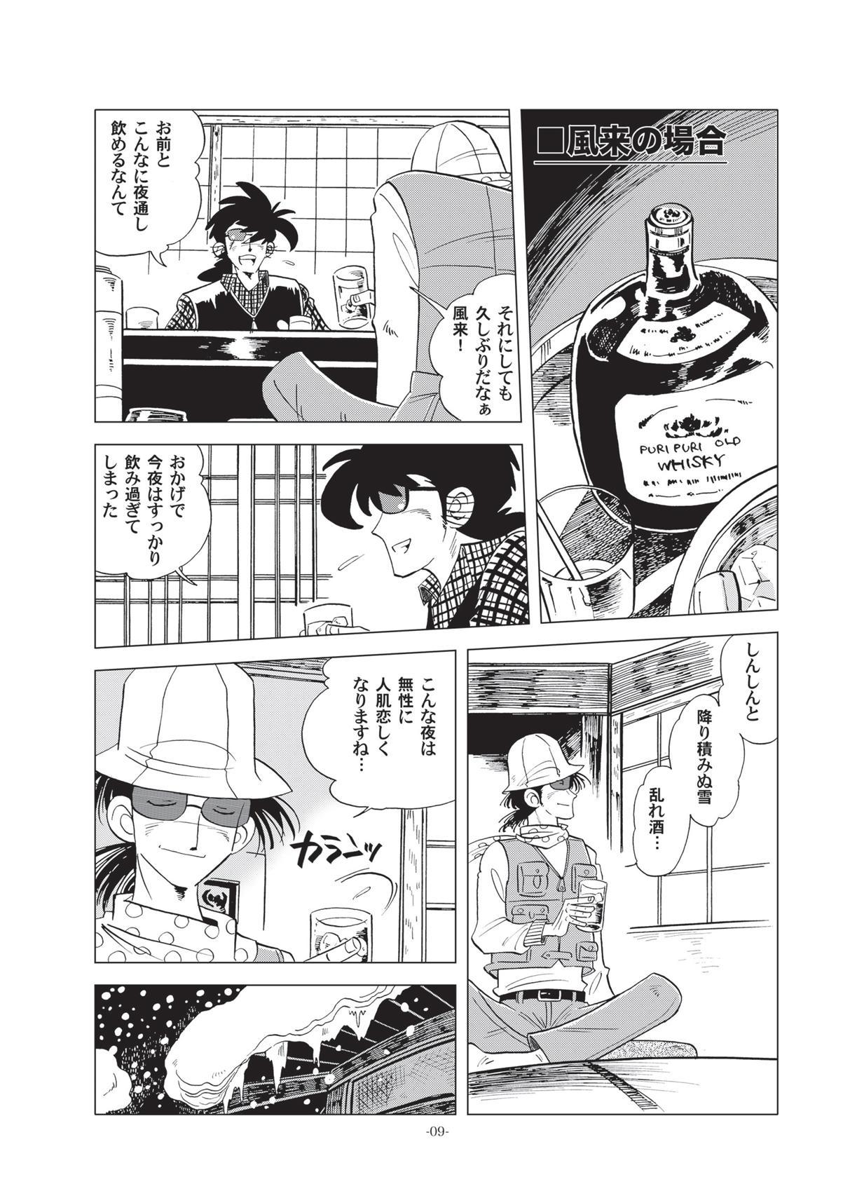 Sao o Nigirasha Nipponichi!! Hatsu Shibori Hen 8