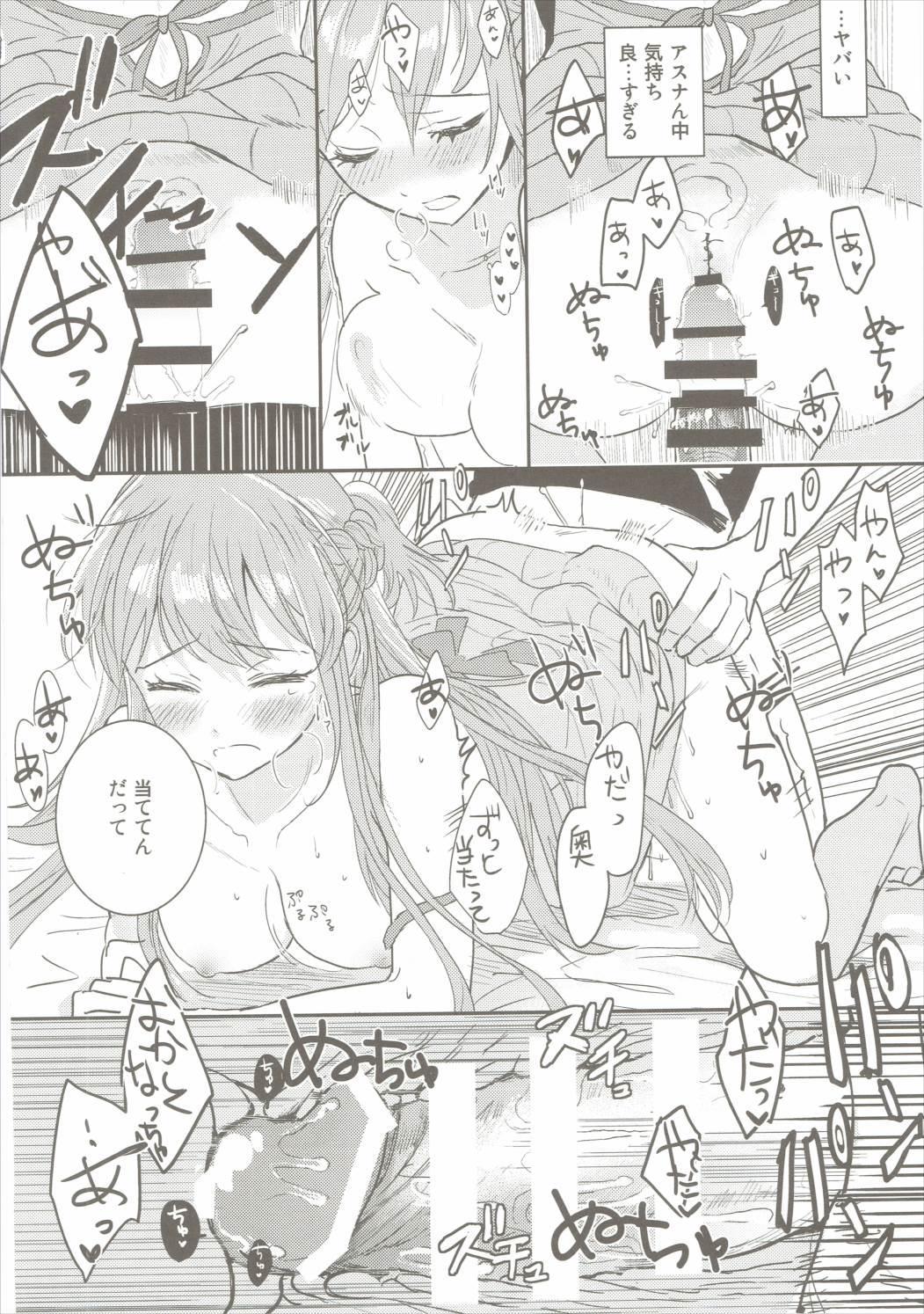 Shikata Naiyo Otokonoko Damon ne 16