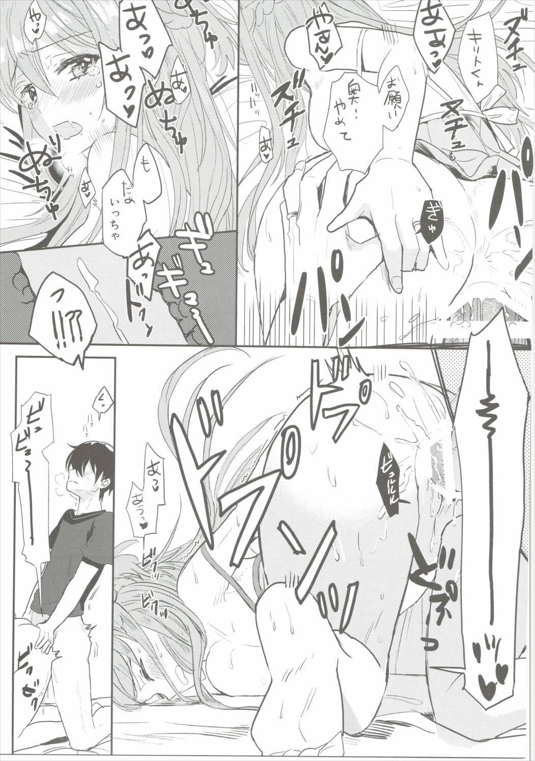Shikata Naiyo Otokonoko Damon ne 17