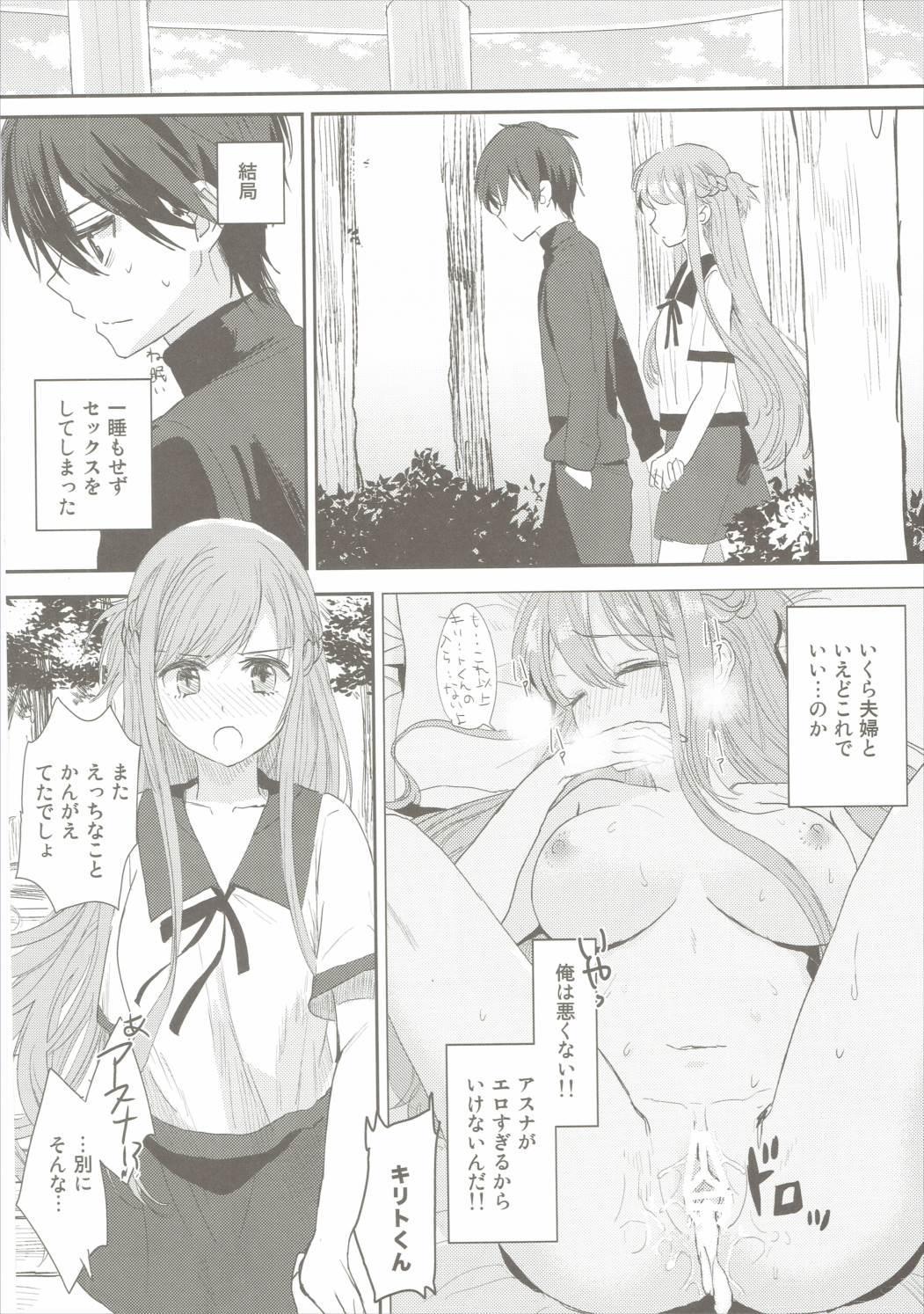 Shikata Naiyo Otokonoko Damon ne 24
