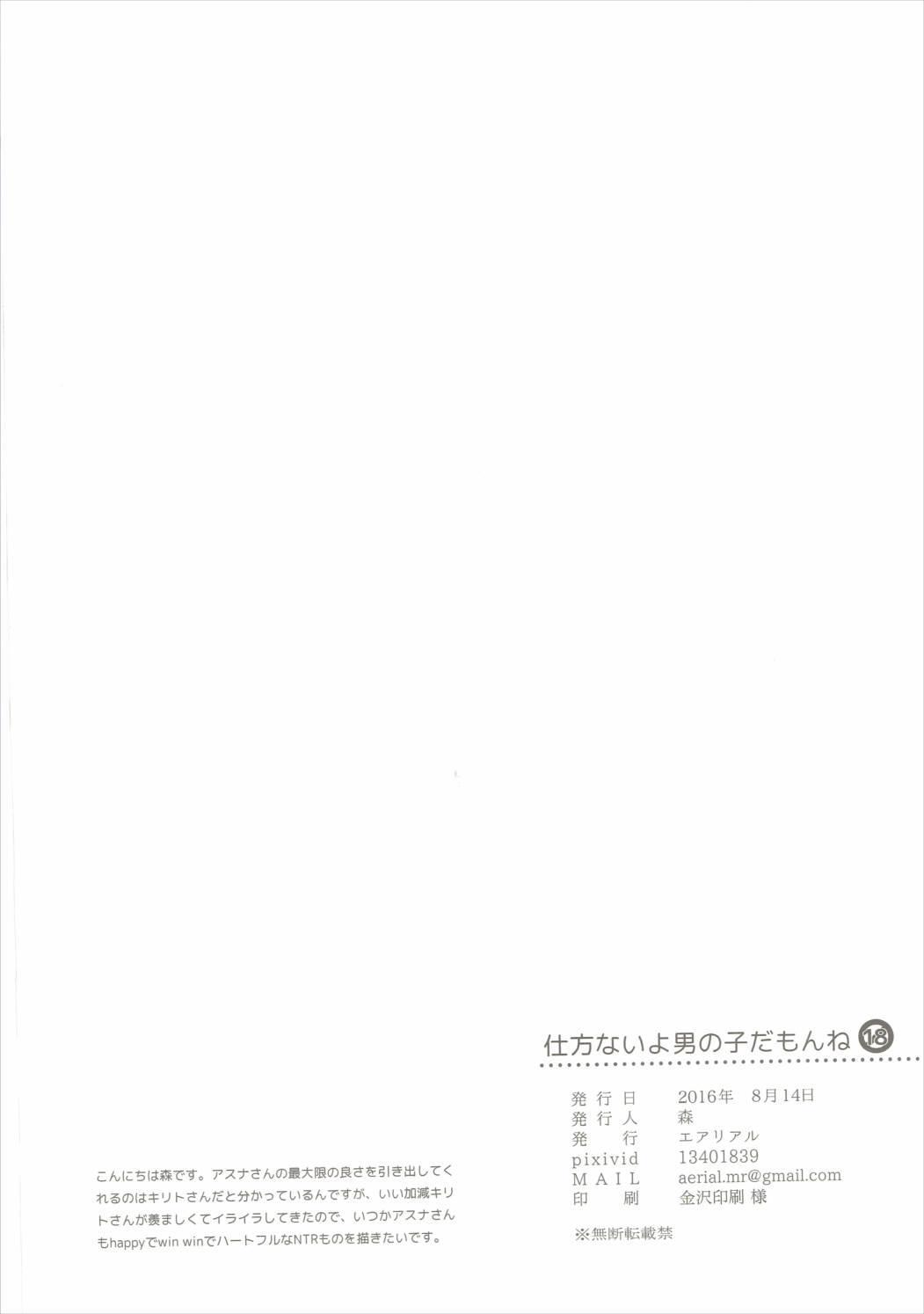Shikata Naiyo Otokonoko Damon ne 26