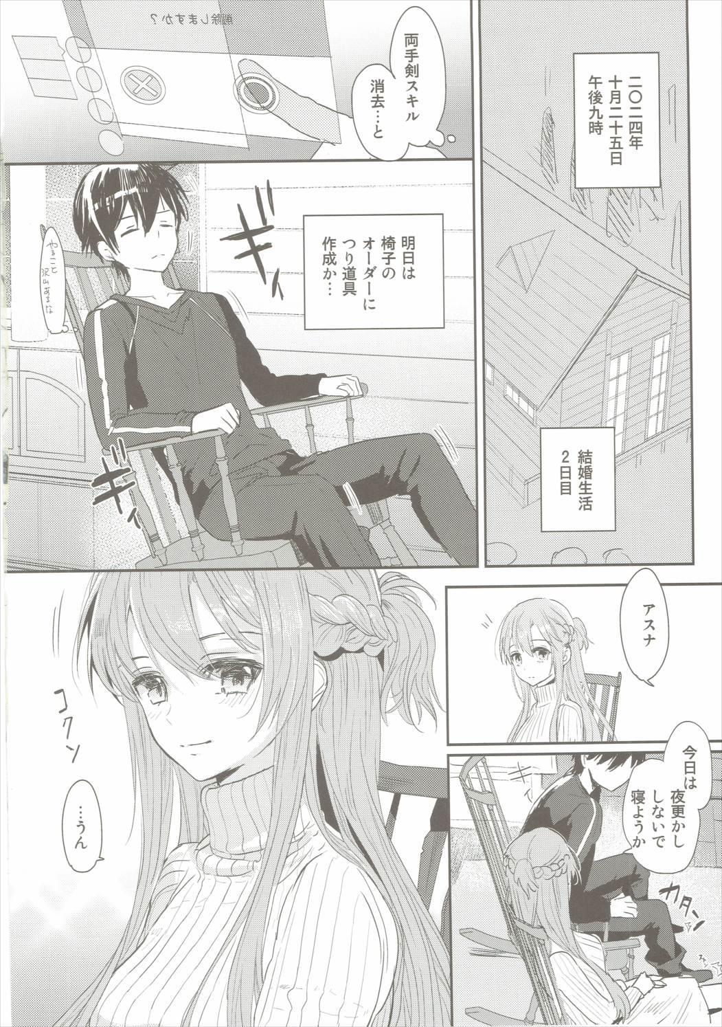 Shikata Naiyo Otokonoko Damon ne 2