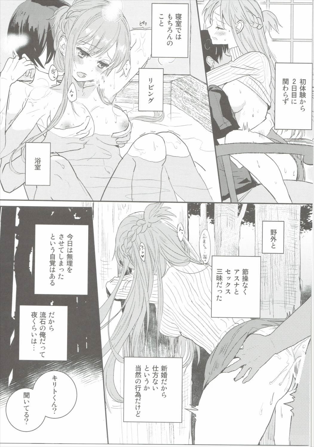 Shikata Naiyo Otokonoko Damon ne 5