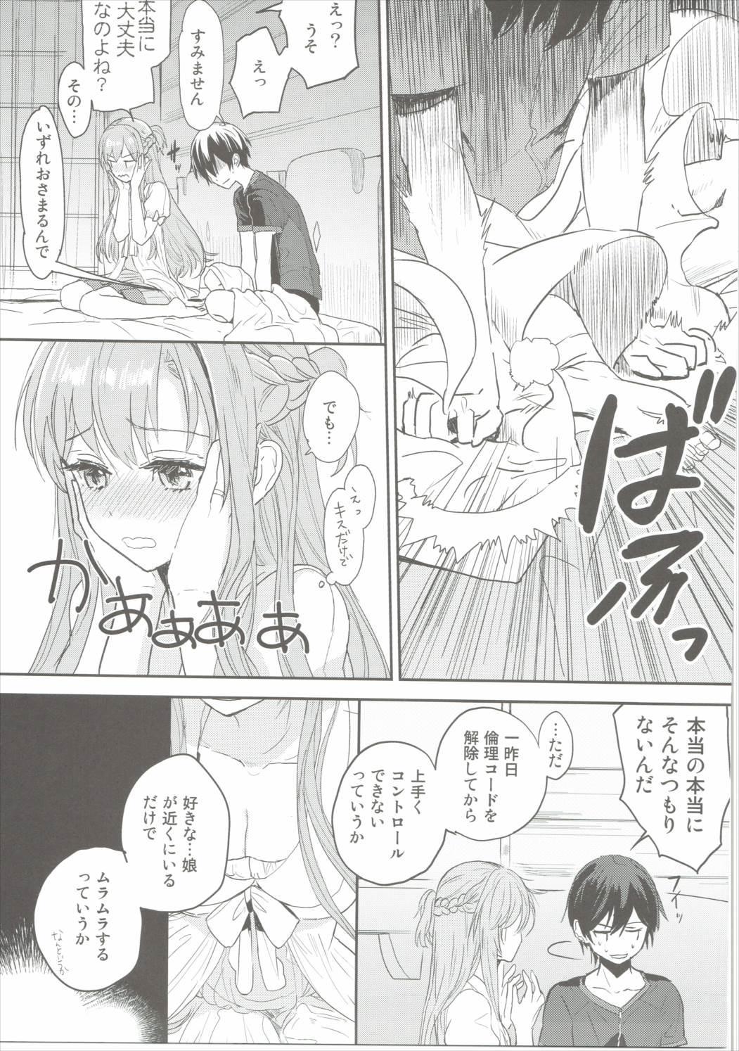 Shikata Naiyo Otokonoko Damon ne 7
