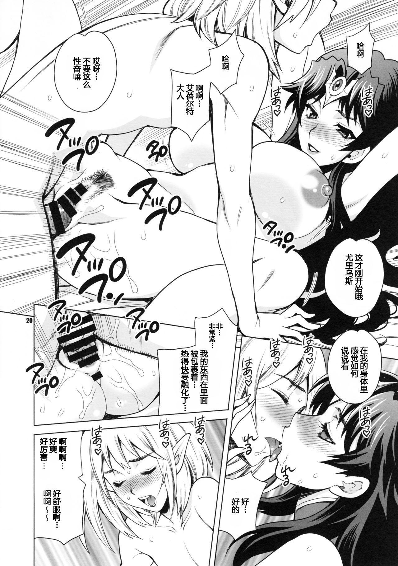 Yukiyanagi no Hon 38 Buta to Onnakishi 2 - Onnakishi wa Elf Shounen ga Okiniiri 18