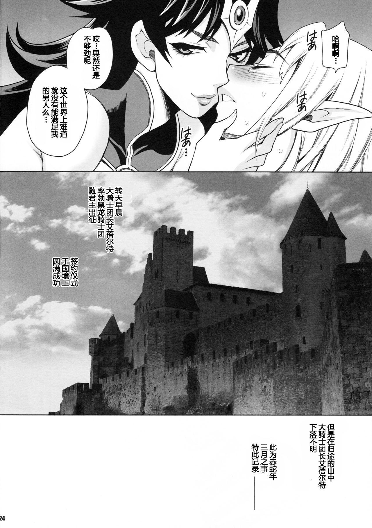 Yukiyanagi no Hon 38 Buta to Onnakishi 2 - Onnakishi wa Elf Shounen ga Okiniiri 22