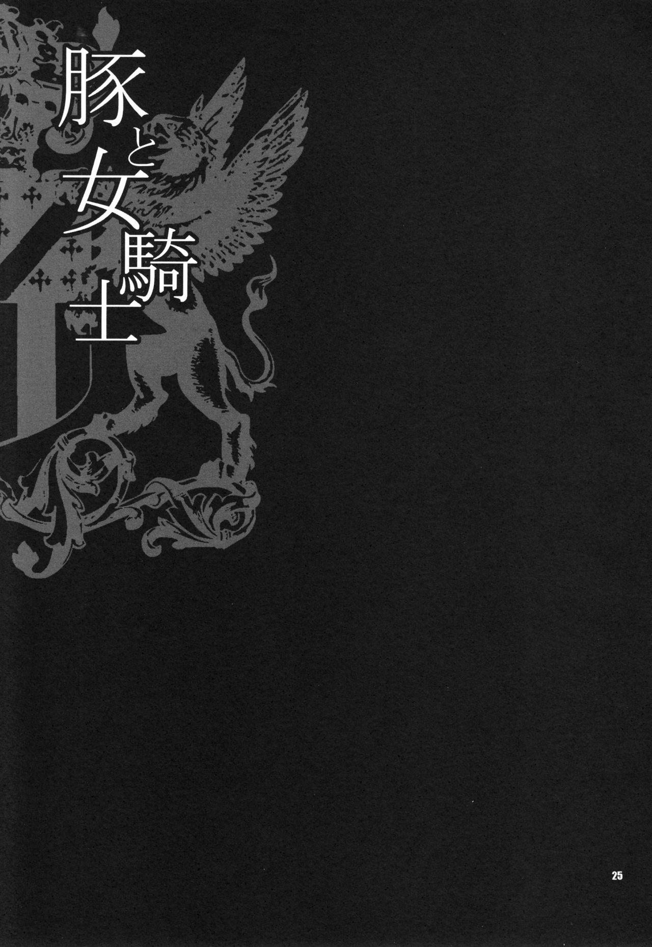 Yukiyanagi no Hon 38 Buta to Onnakishi 2 - Onnakishi wa Elf Shounen ga Okiniiri 23