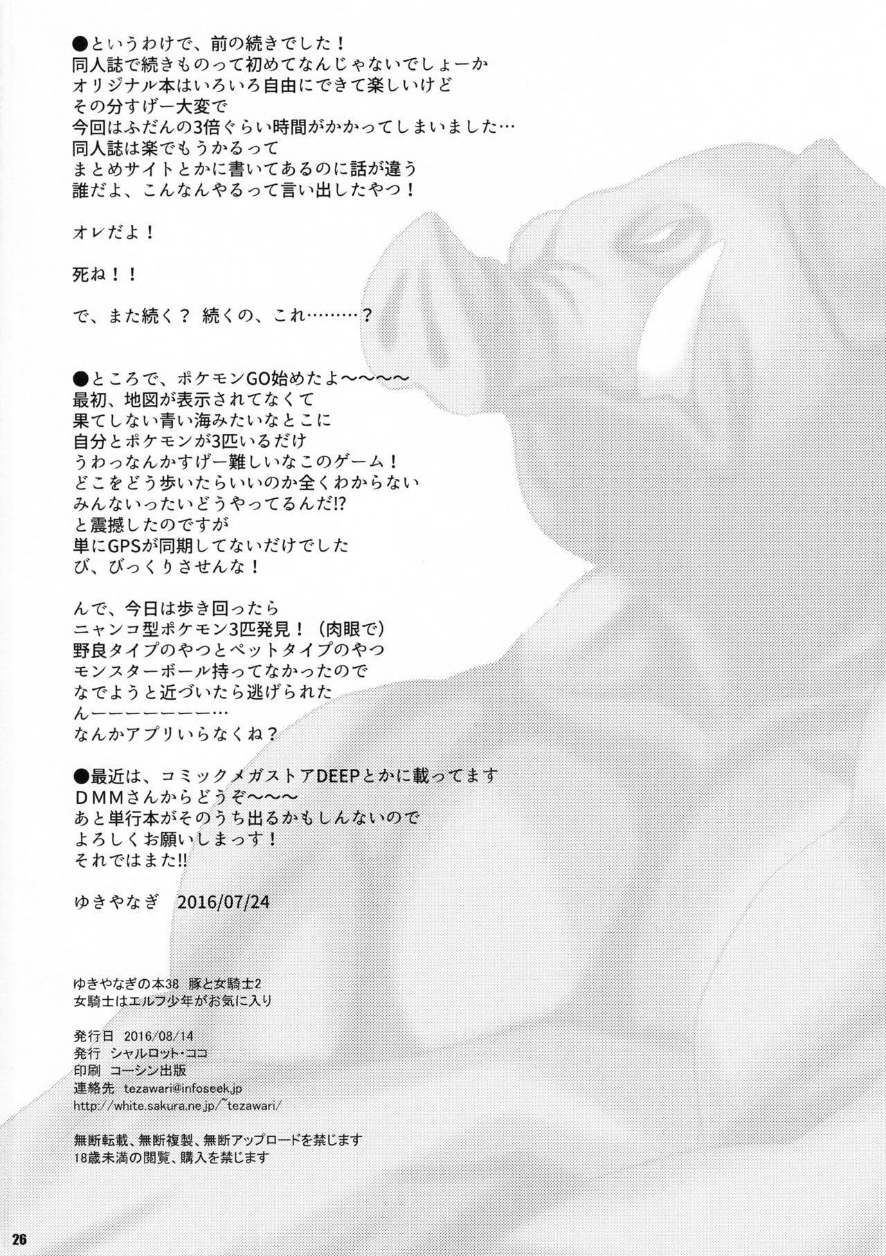 Yukiyanagi no Hon 38 Buta to Onnakishi 2 - Onnakishi wa Elf Shounen ga Okiniiri 24