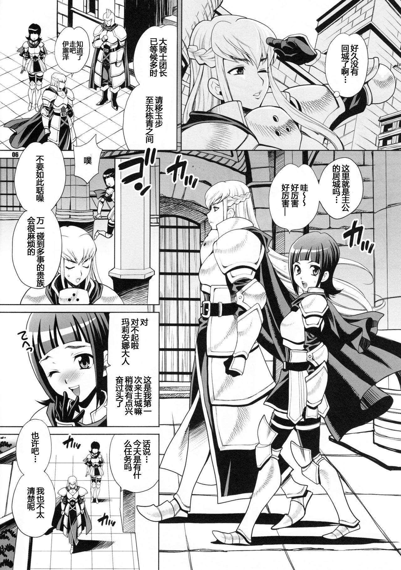 Yukiyanagi no Hon 38 Buta to Onnakishi 2 - Onnakishi wa Elf Shounen ga Okiniiri 4