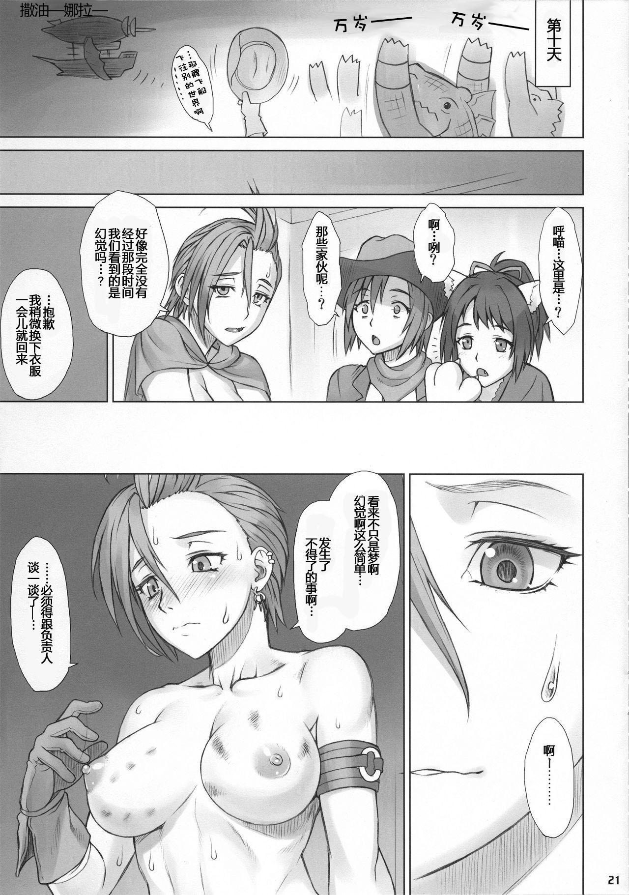 Isekai Natsukichi 19