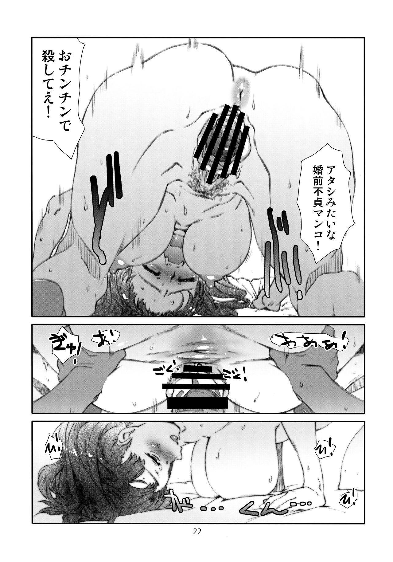 Ayashii, Rinjin /2 20