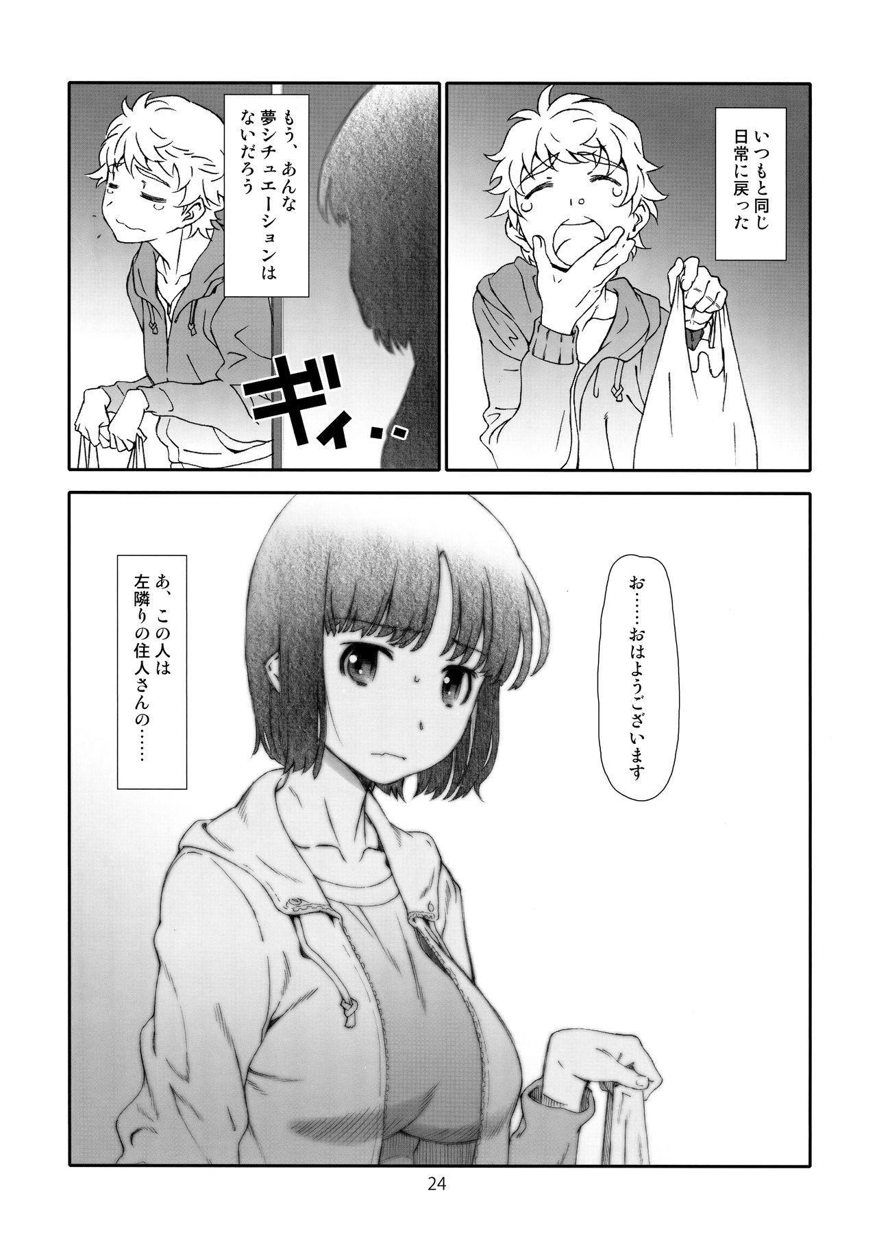 Ayashii, Rinjin /2 22