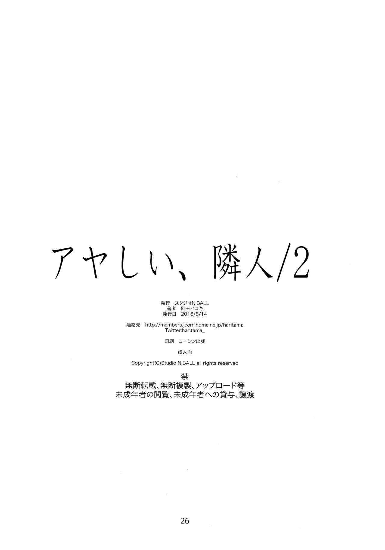 Ayashii, Rinjin /2 24