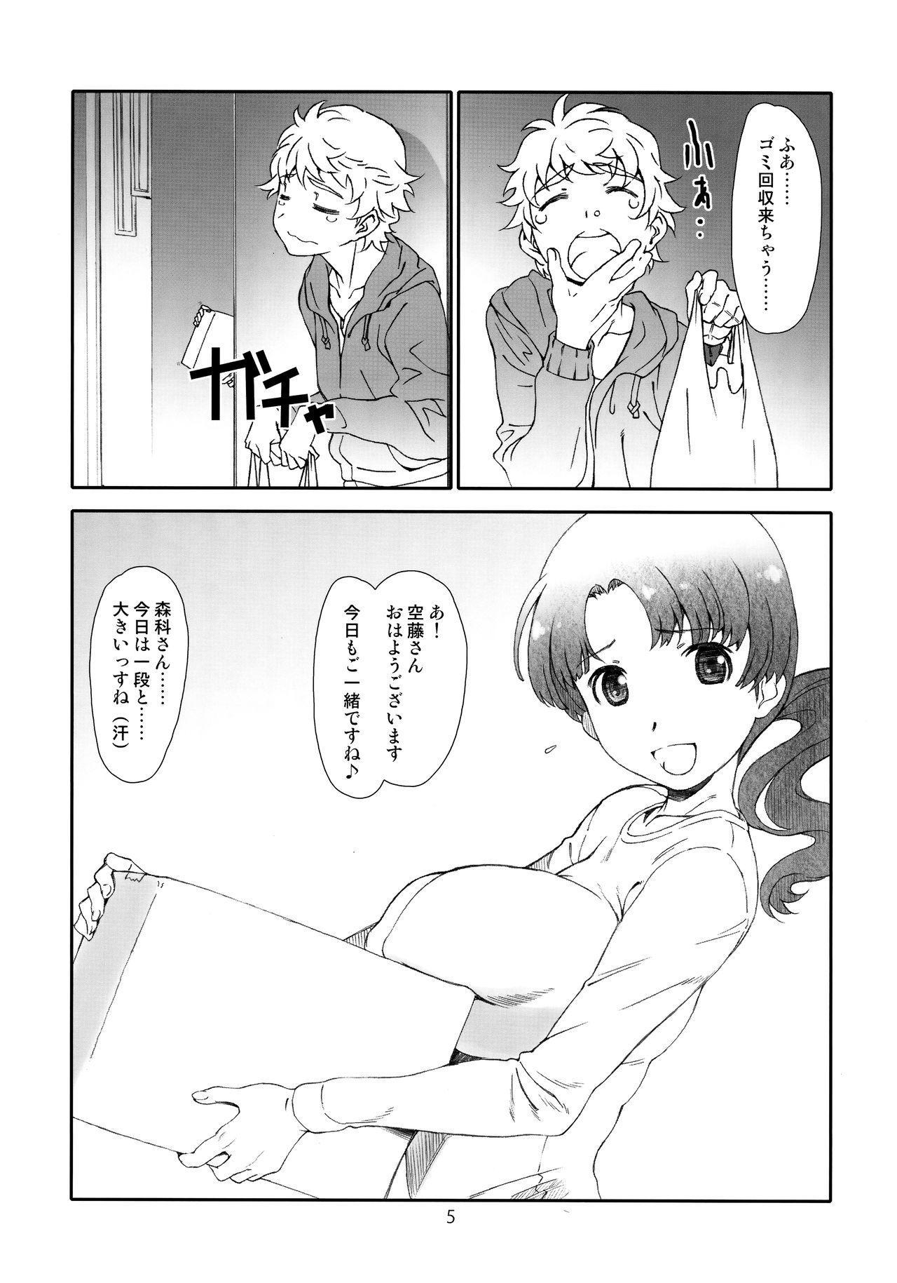 Ayashii, Rinjin /2 3