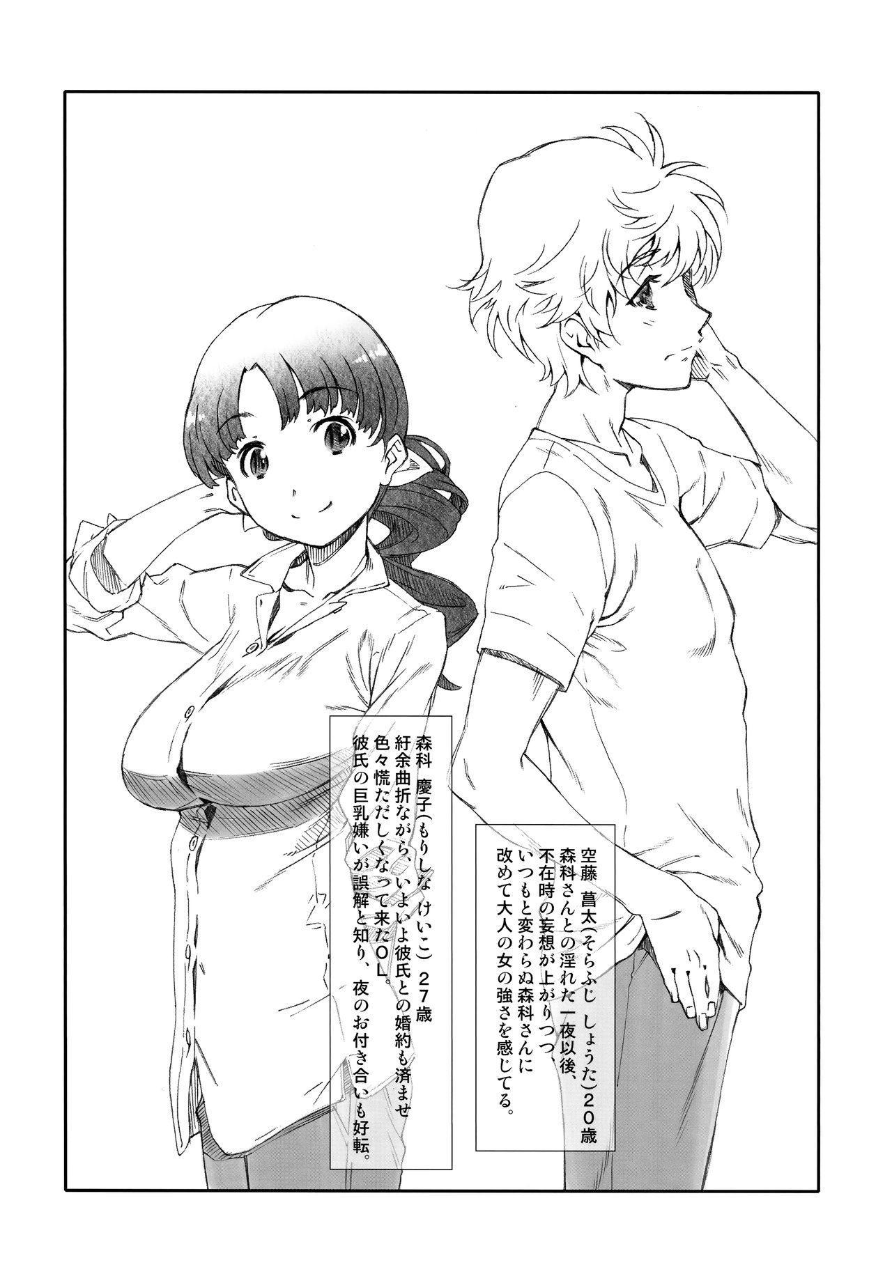 Ayashii, Rinjin /2 4