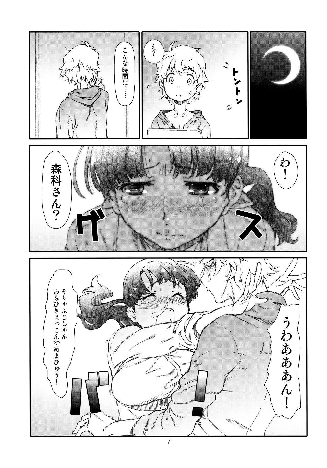 Ayashii, Rinjin /2 5