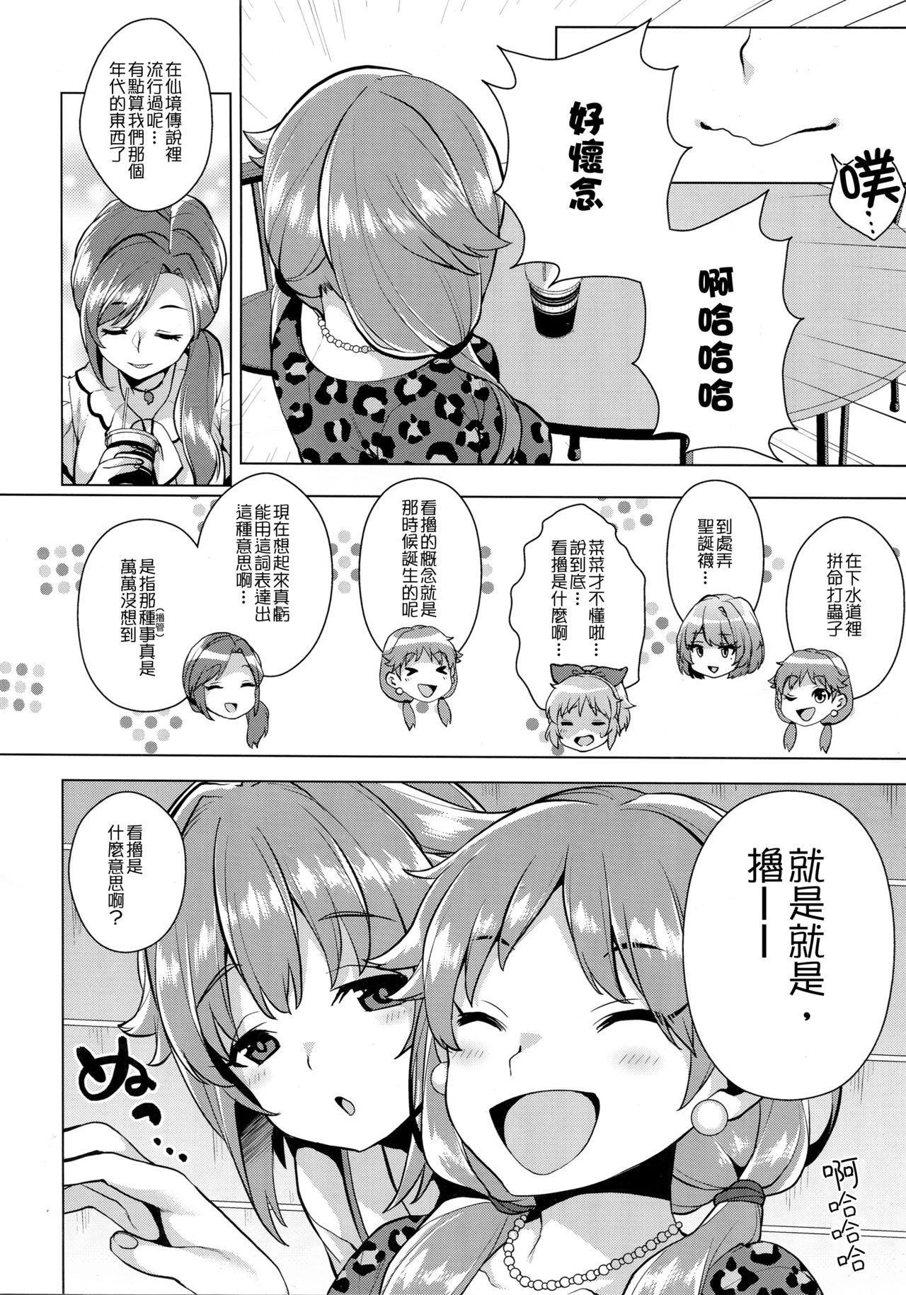Minuki tte Nan desu ka!? 3