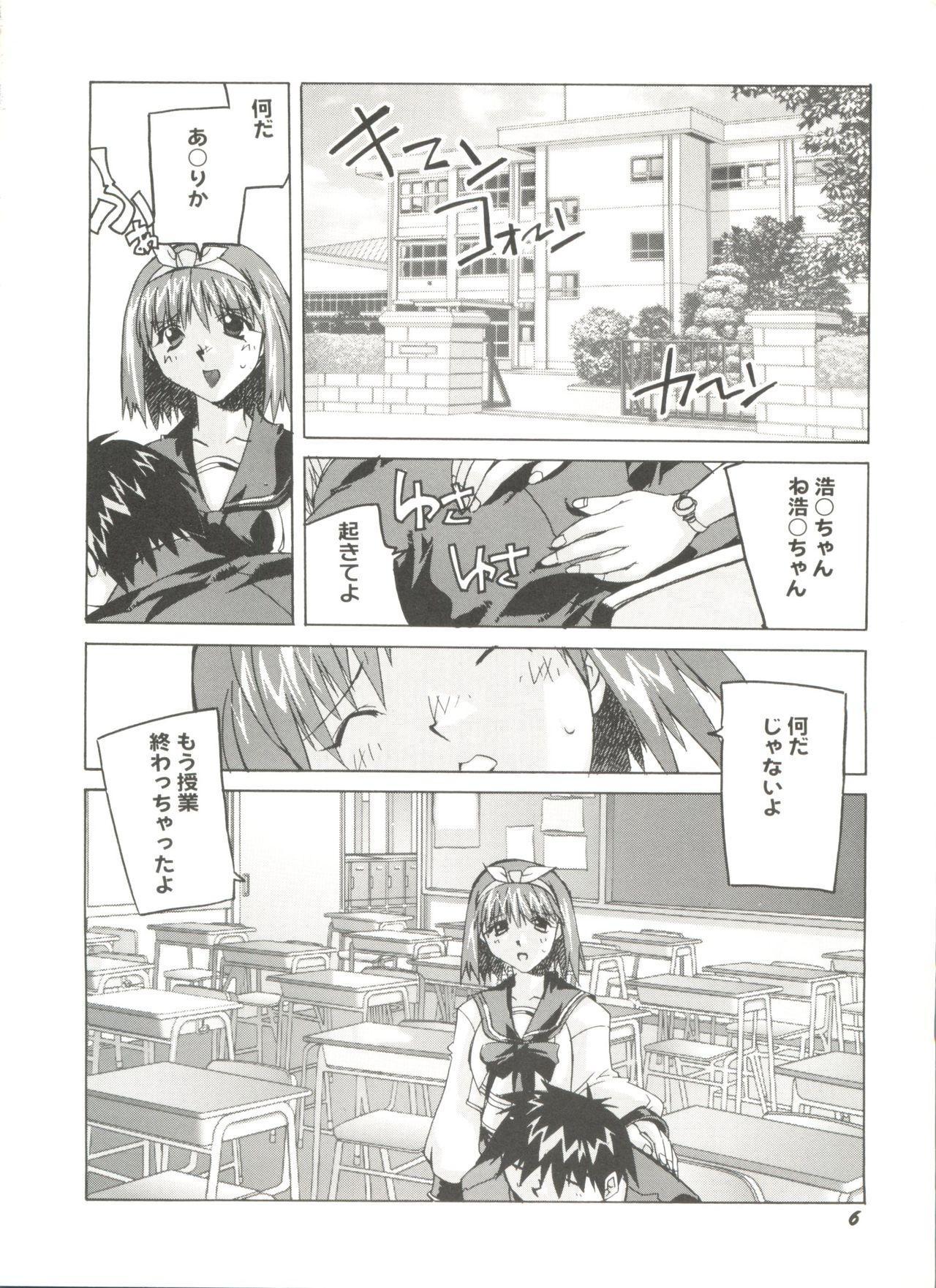 Doujin Anthology Bishoujo a La Carte 5 9