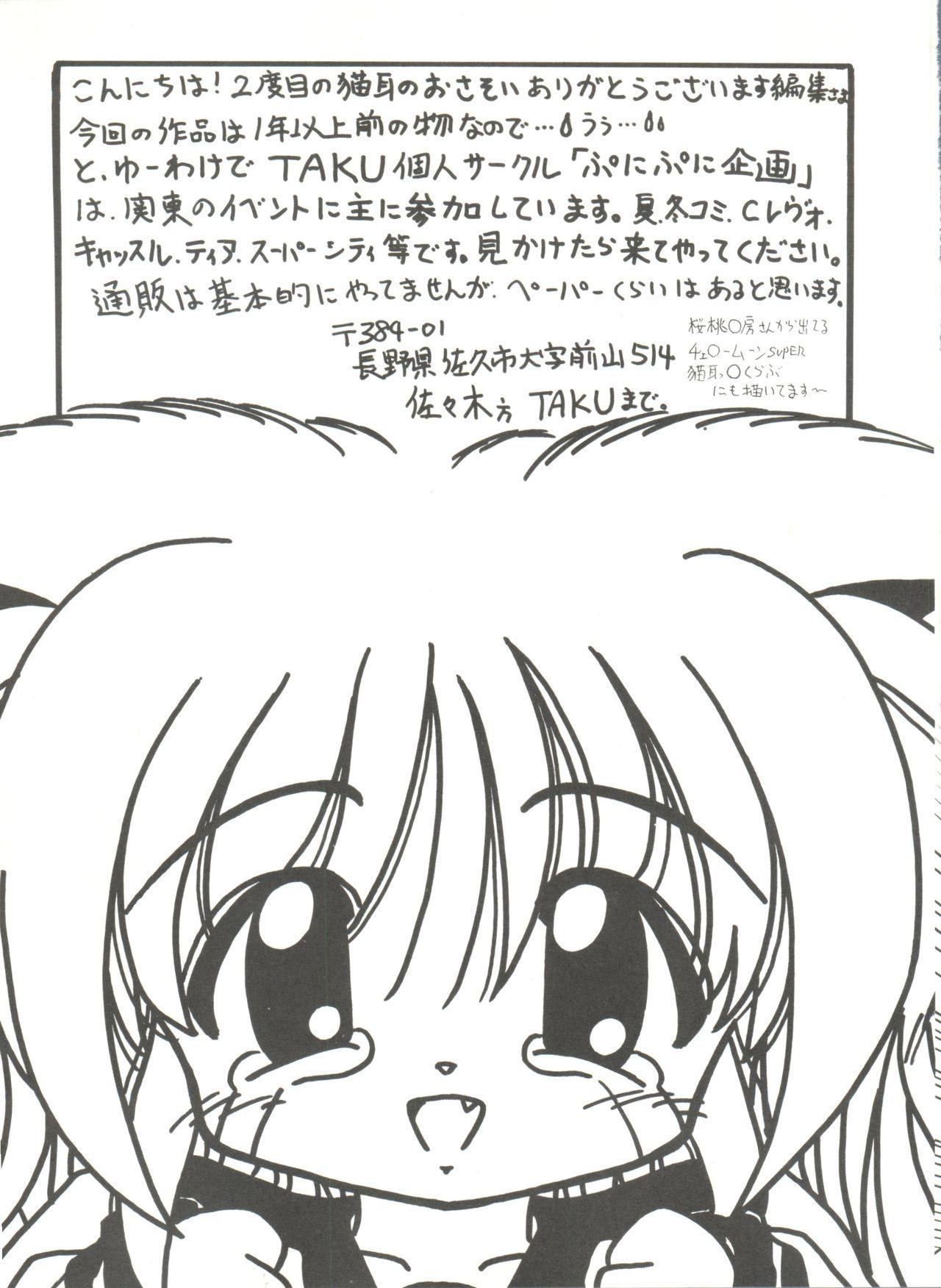 Doujin Anthology Bishoujo a La Carte 5 104
