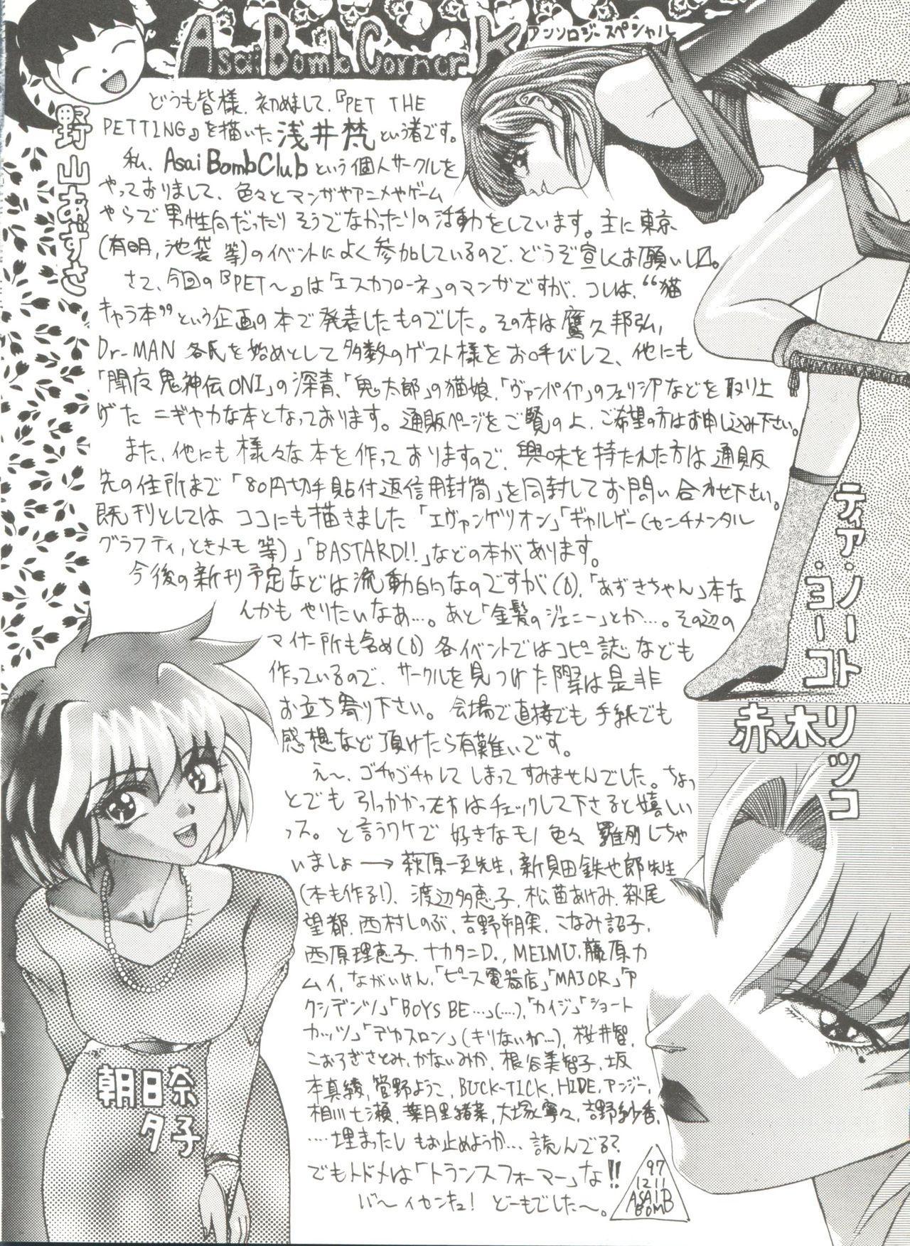 Doujin Anthology Bishoujo a La Carte 5 105
