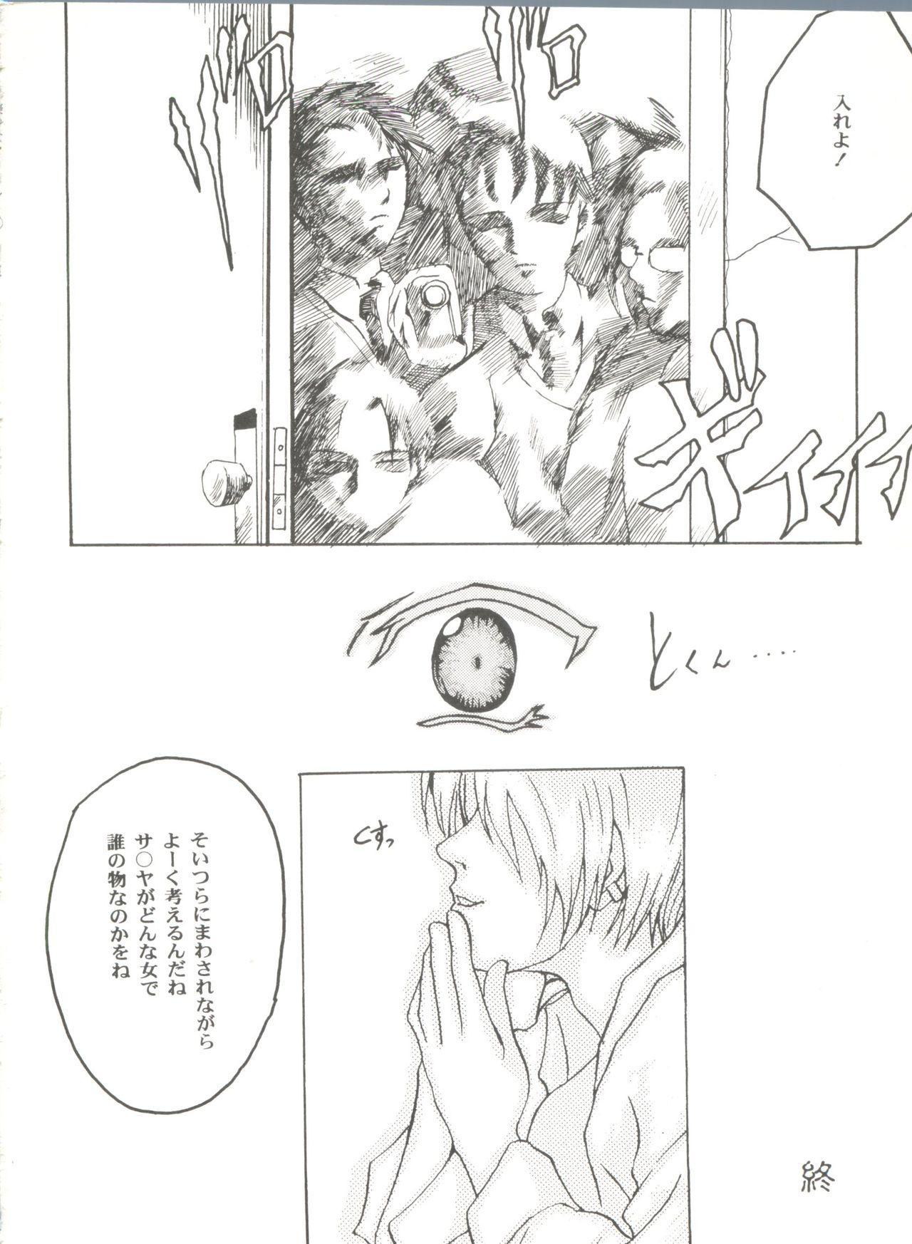 Doujin Anthology Bishoujo a La Carte 5 131