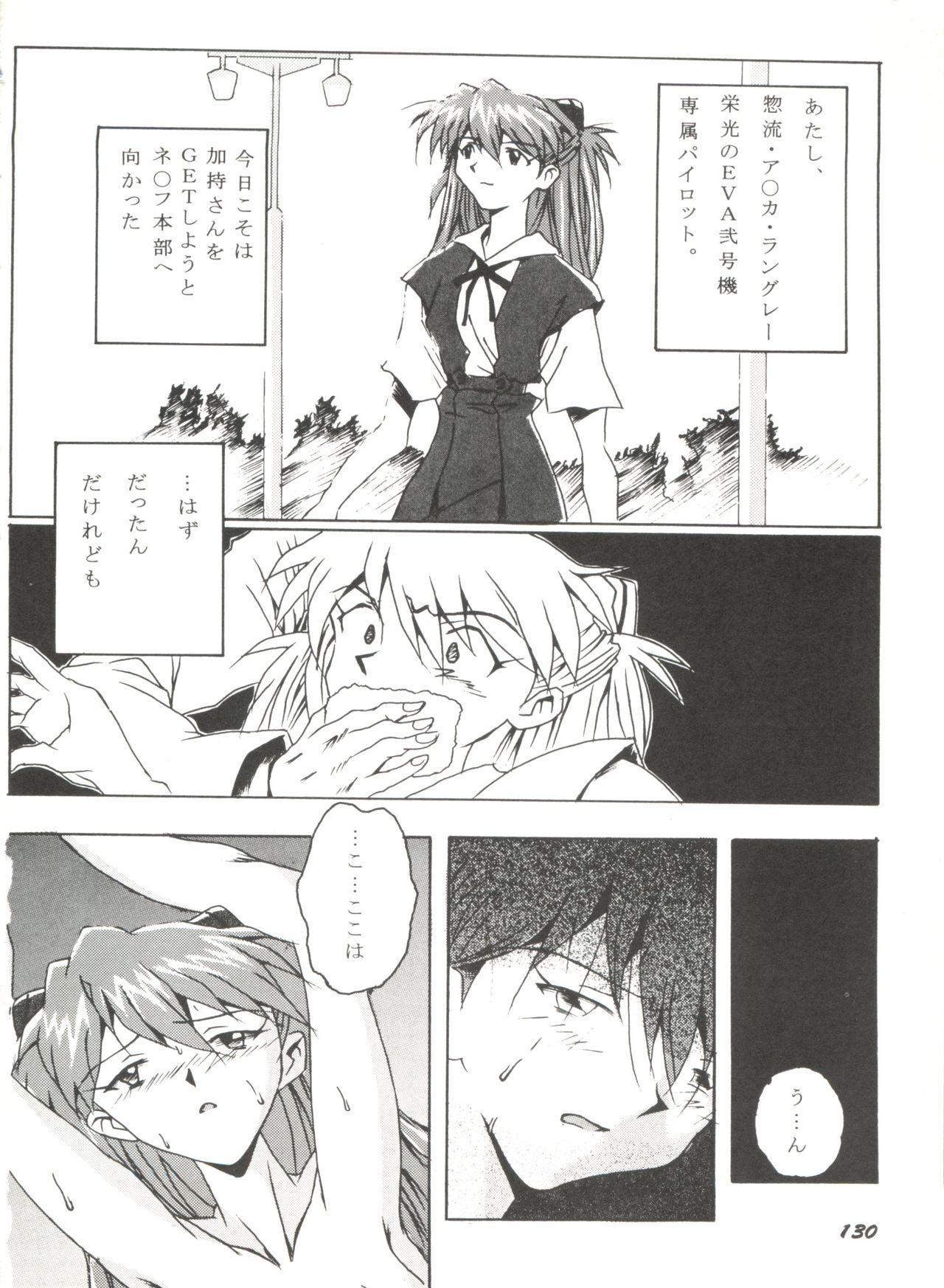 Doujin Anthology Bishoujo a La Carte 5 133