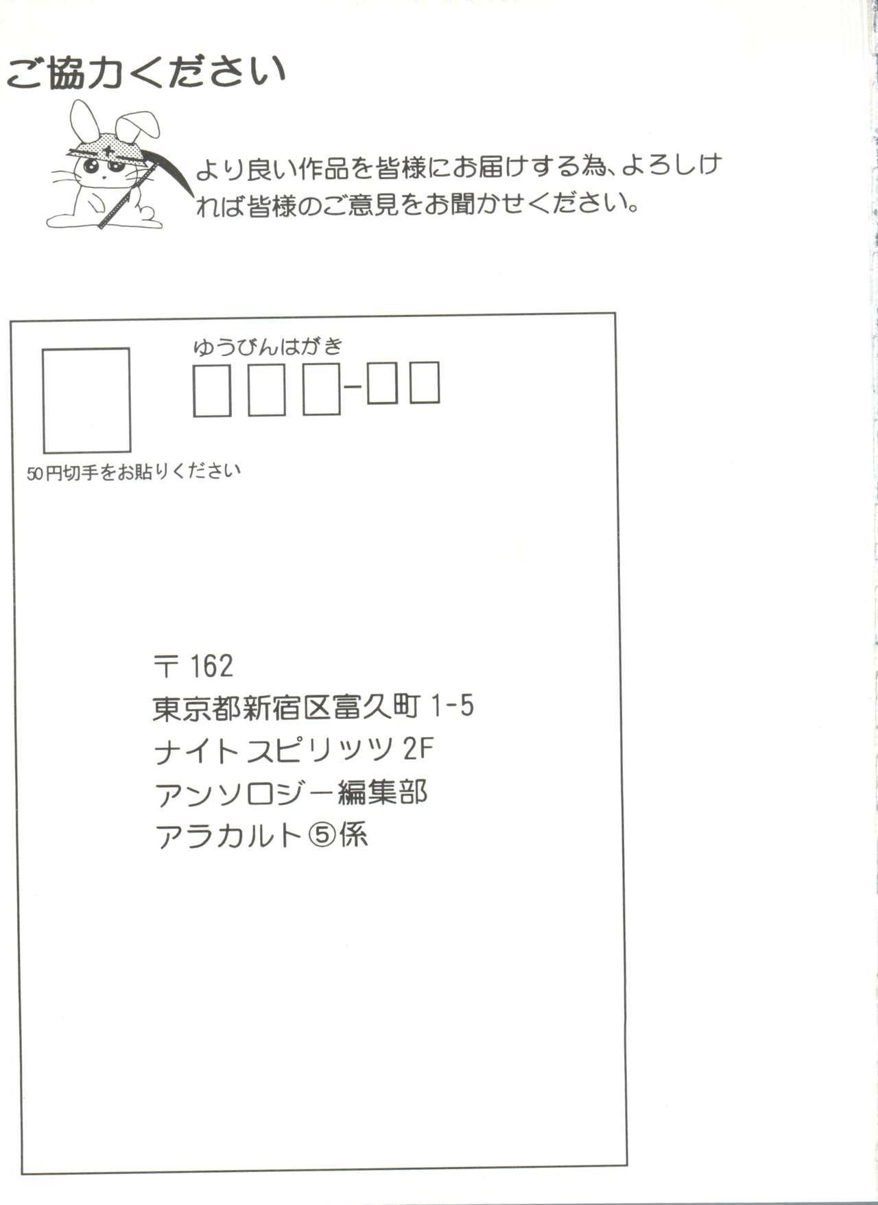 Doujin Anthology Bishoujo a La Carte 5 144