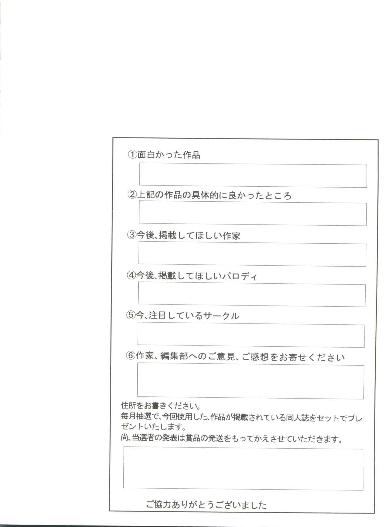 Doujin Anthology Bishoujo a La Carte 5 145