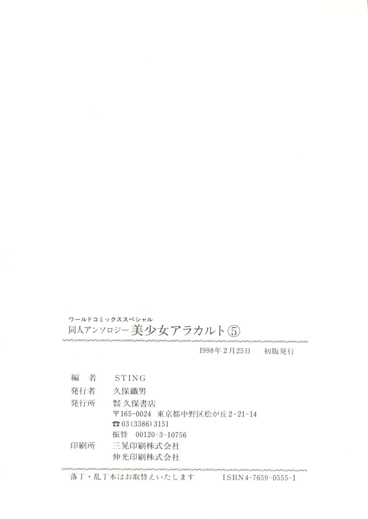 Doujin Anthology Bishoujo a La Carte 5 146
