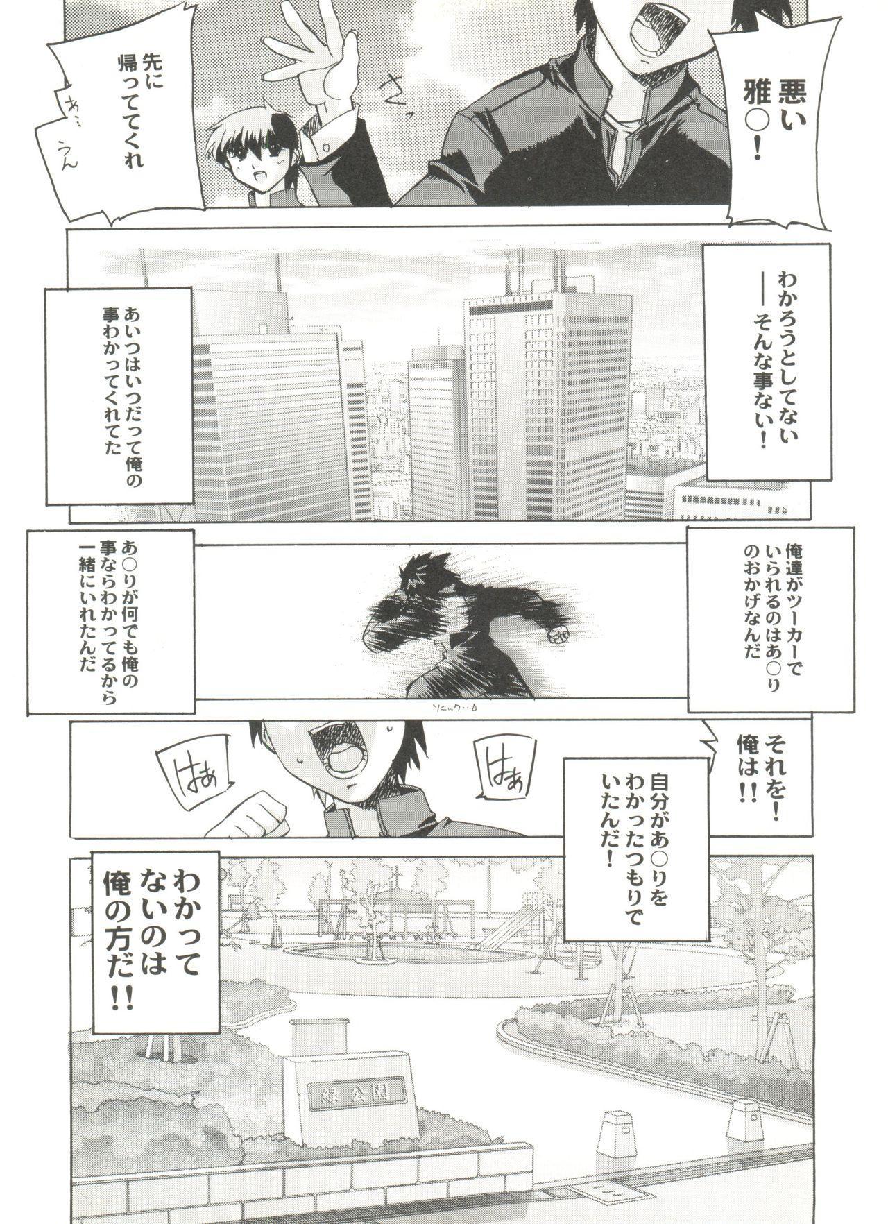 Doujin Anthology Bishoujo a La Carte 5 14