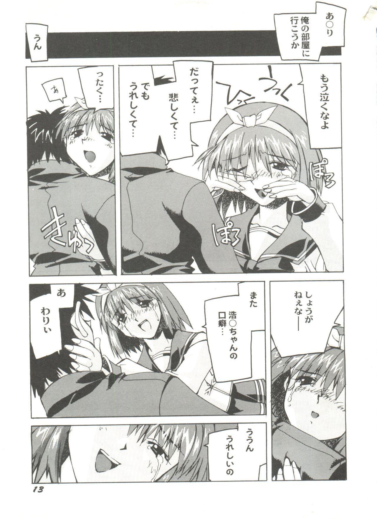 Doujin Anthology Bishoujo a La Carte 5 16