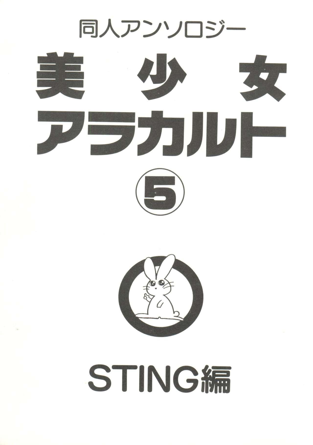 Doujin Anthology Bishoujo a La Carte 5 4