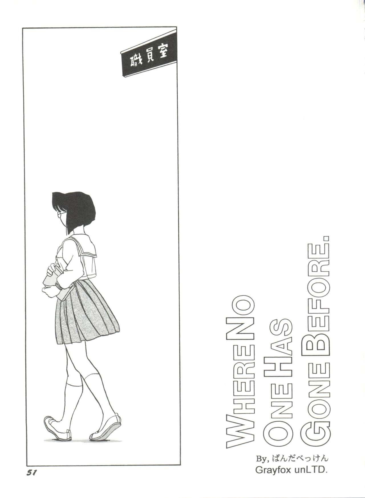 Doujin Anthology Bishoujo a La Carte 5 54