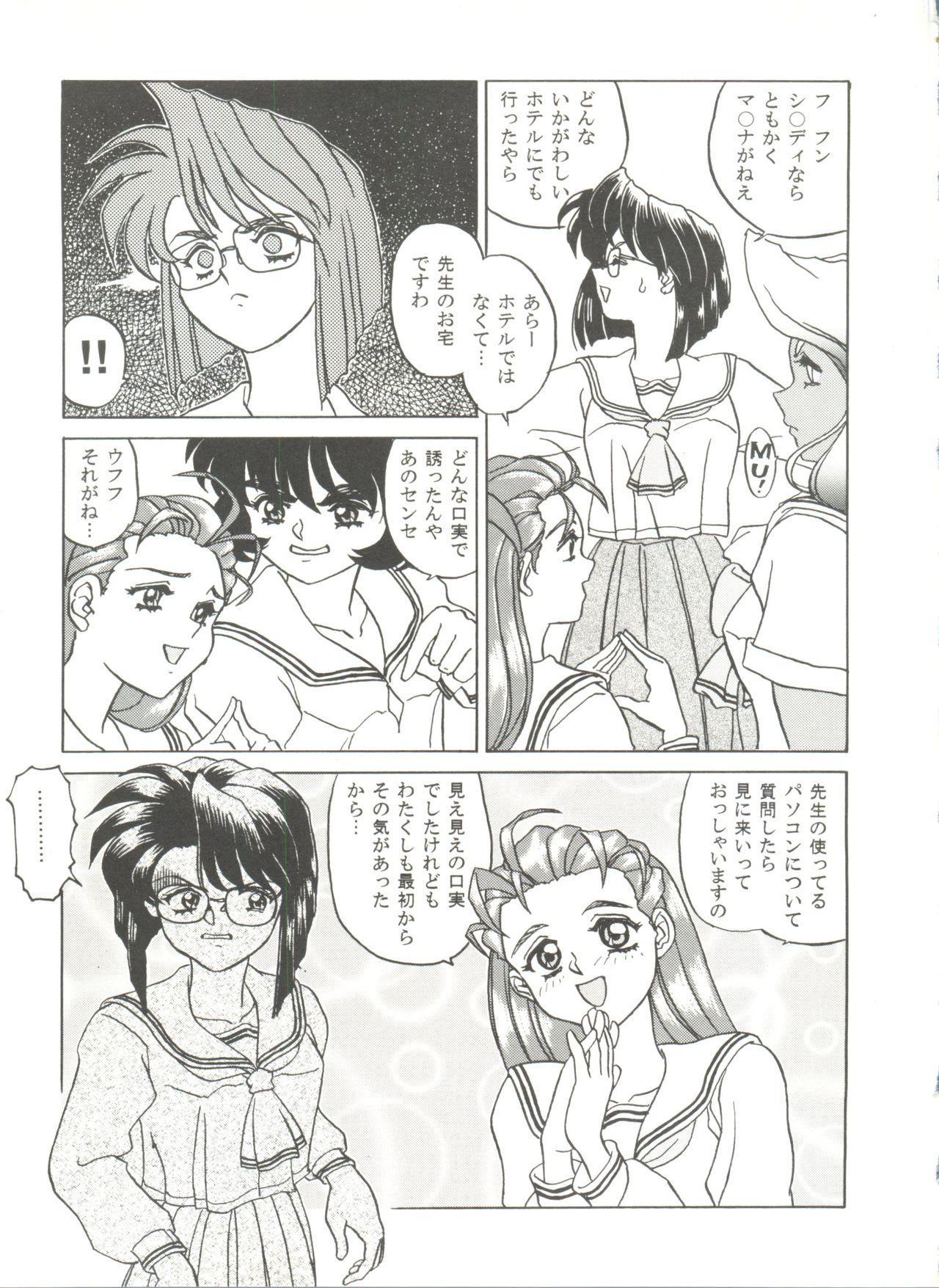 Doujin Anthology Bishoujo a La Carte 5 56
