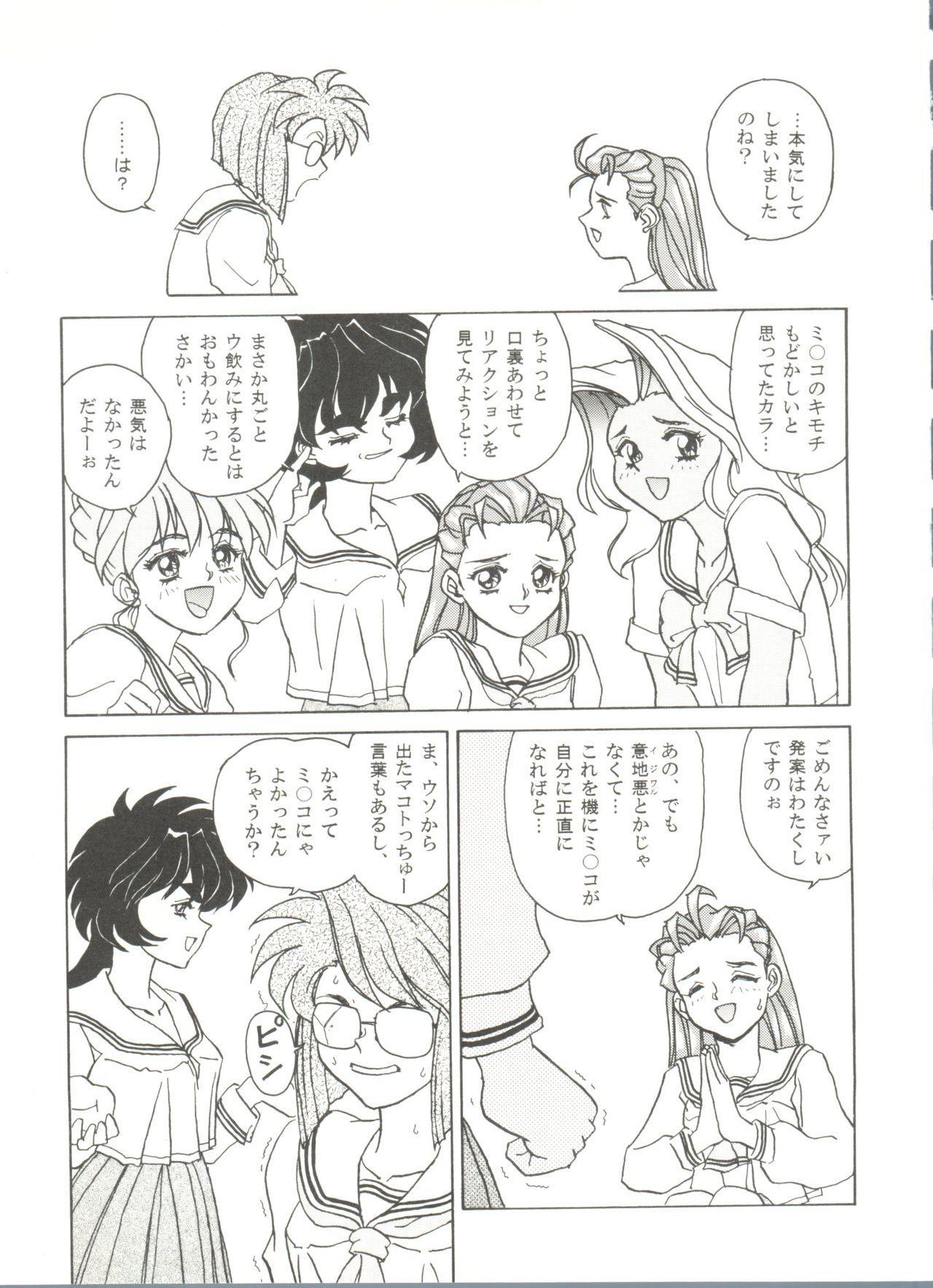 Doujin Anthology Bishoujo a La Carte 5 76