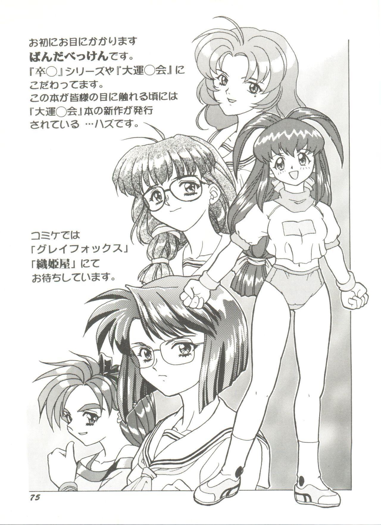 Doujin Anthology Bishoujo a La Carte 5 78