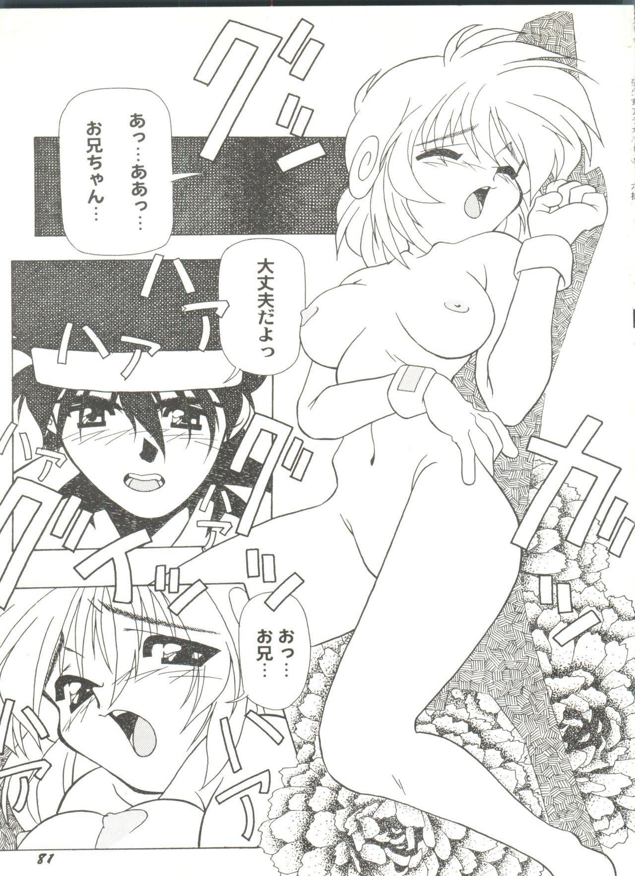 Doujin Anthology Bishoujo a La Carte 5 84