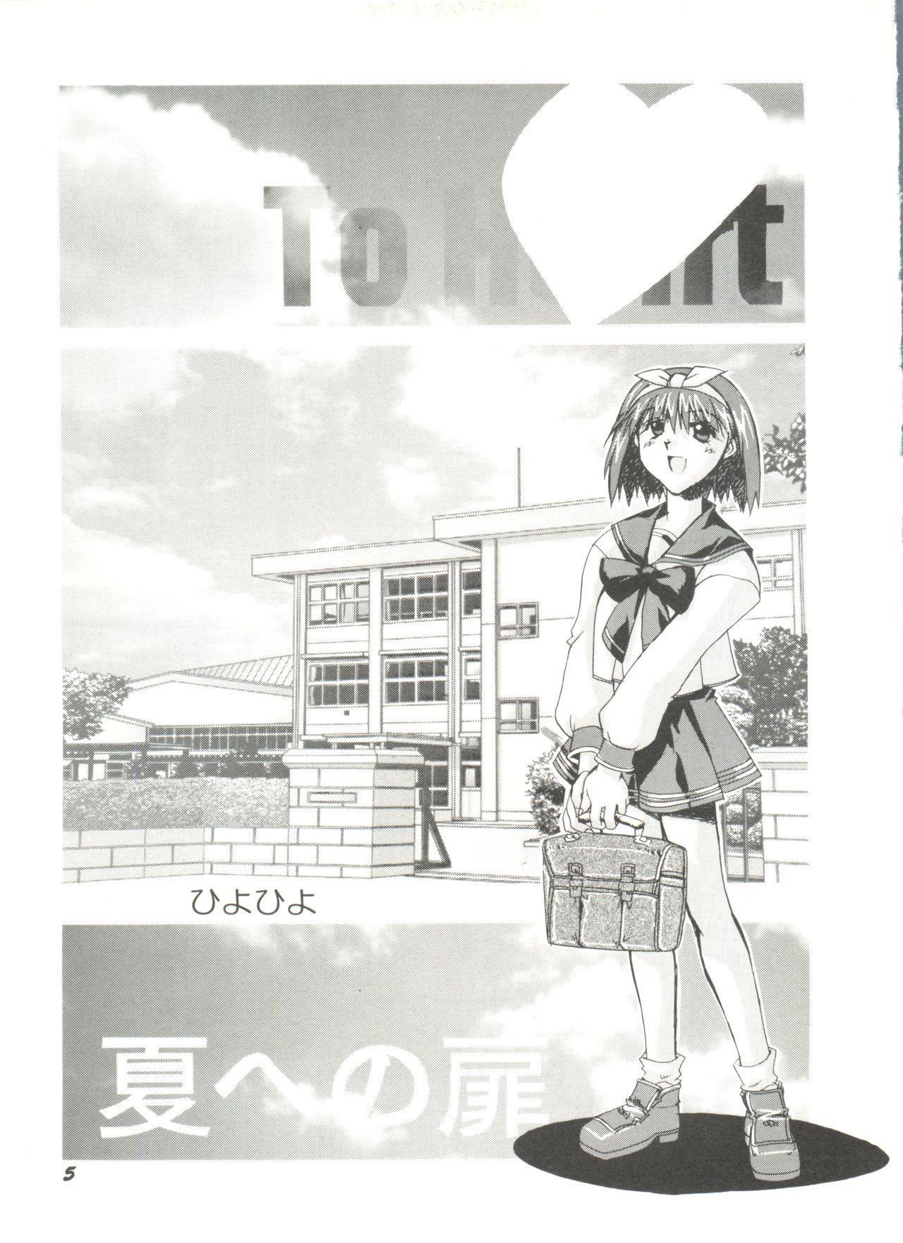 Doujin Anthology Bishoujo a La Carte 5 8