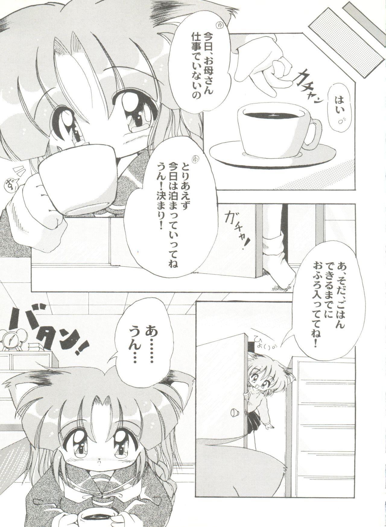 Doujin Anthology Bishoujo a La Carte 5 94