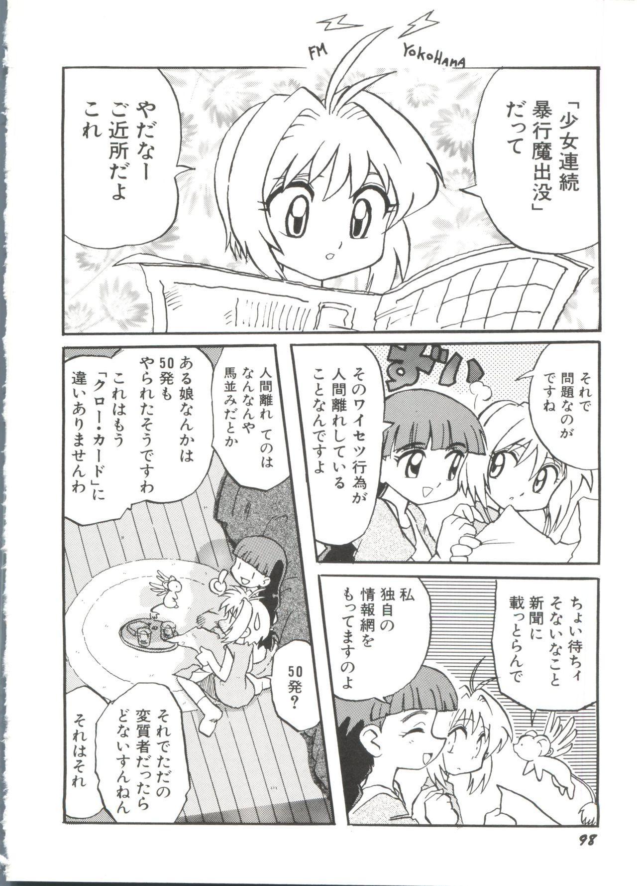 [Anthology] Denei Tamatebako 8 - Utakata no Tenshi-tachi II (Various) 99