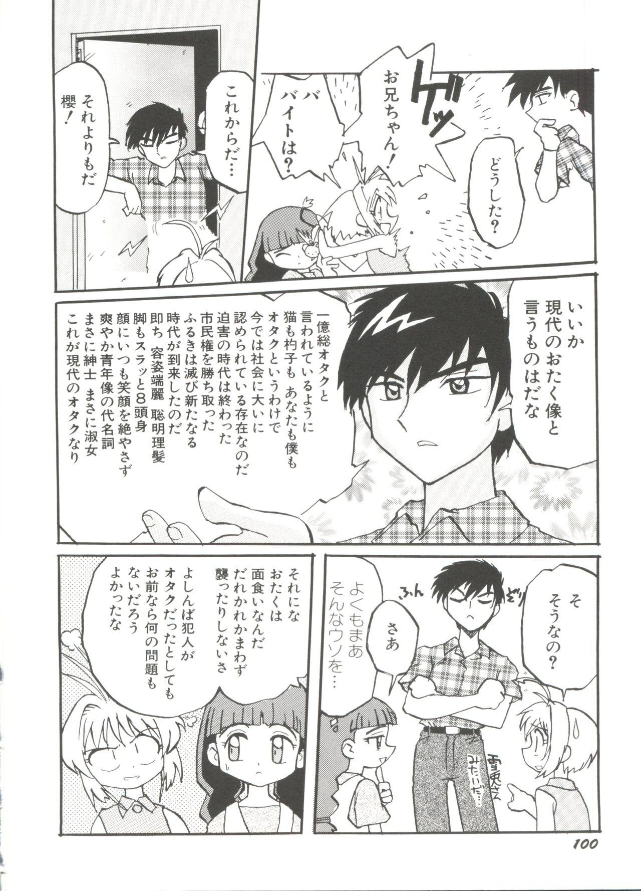 [Anthology] Denei Tamatebako 8 - Utakata no Tenshi-tachi II (Various) 101