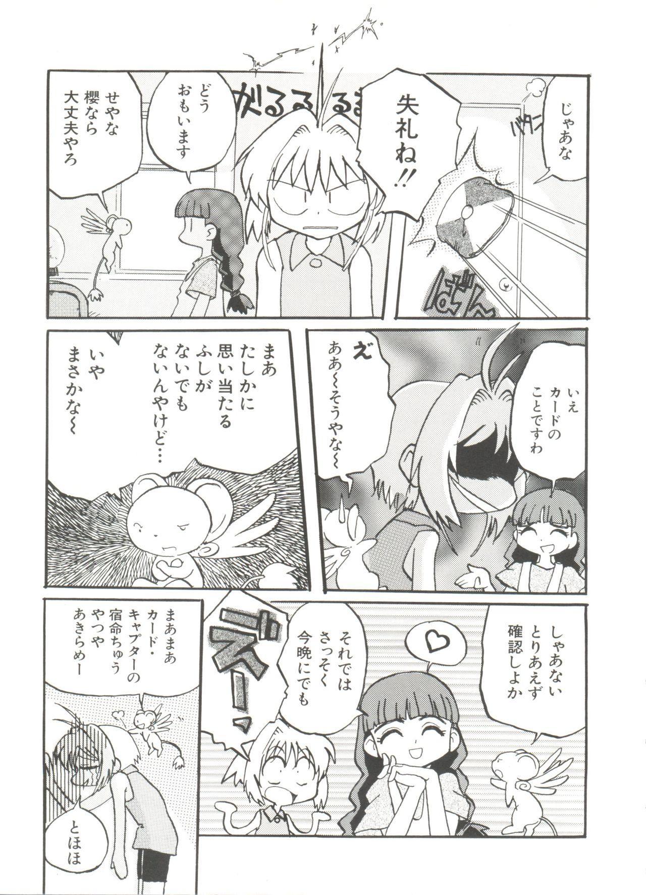 [Anthology] Denei Tamatebako 8 - Utakata no Tenshi-tachi II (Various) 102