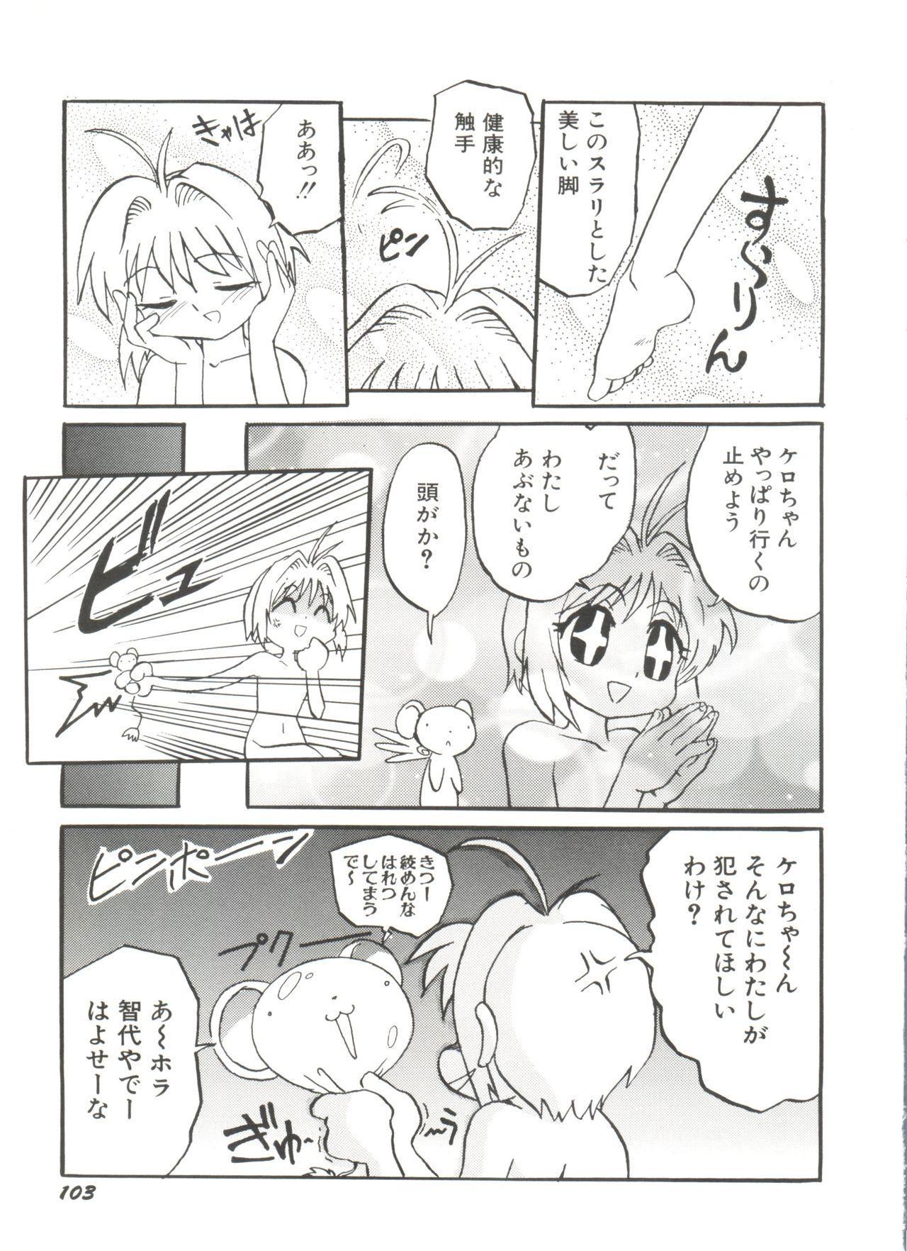 [Anthology] Denei Tamatebako 8 - Utakata no Tenshi-tachi II (Various) 104