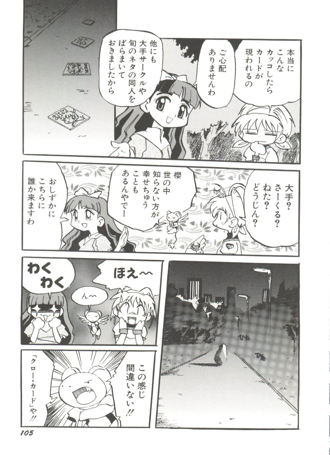 [Anthology] Denei Tamatebako 8 - Utakata no Tenshi-tachi II (Various) 106
